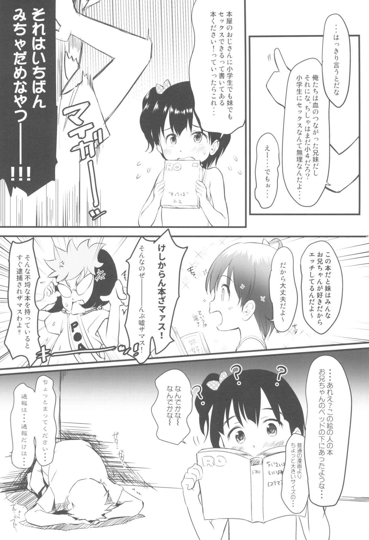 (C97) [Wancho-ke (Wancho)] Imouto wa Minna Onii-chan ga Suki! 5-Kaiteiban- 12