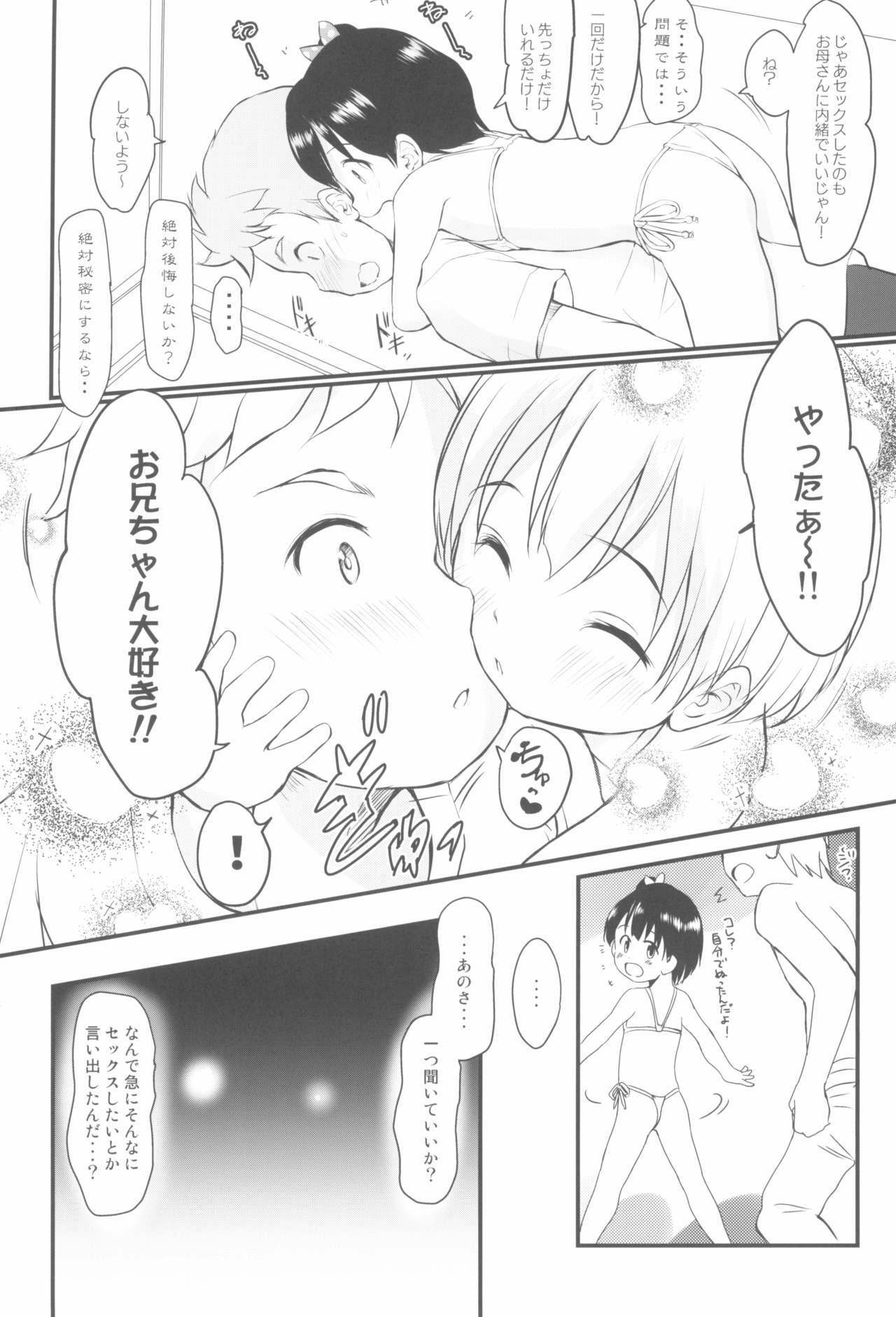 (C97) [Wancho-ke (Wancho)] Imouto wa Minna Onii-chan ga Suki! 5-Kaiteiban- 13