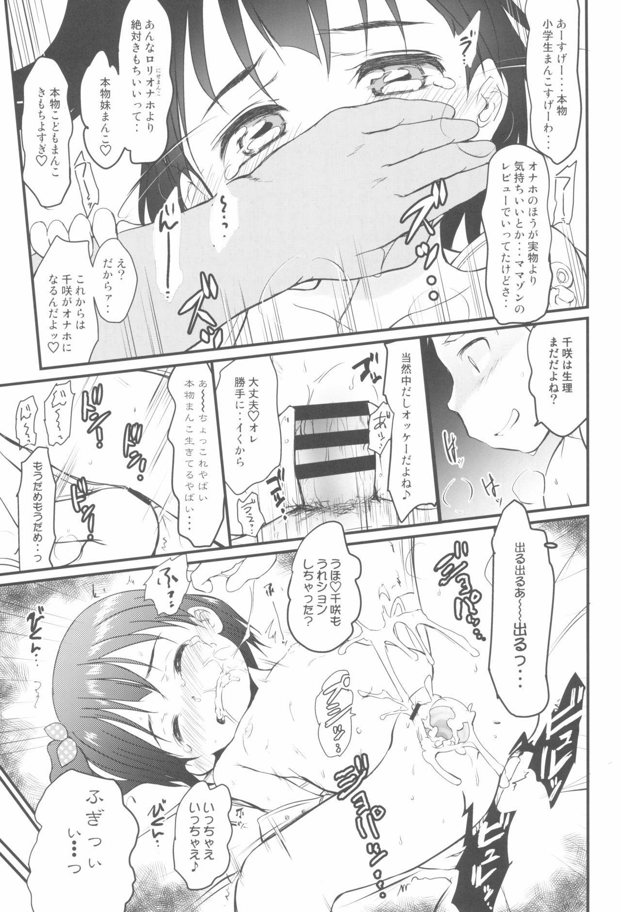 (C97) [Wancho-ke (Wancho)] Imouto wa Minna Onii-chan ga Suki! 5-Kaiteiban- 20