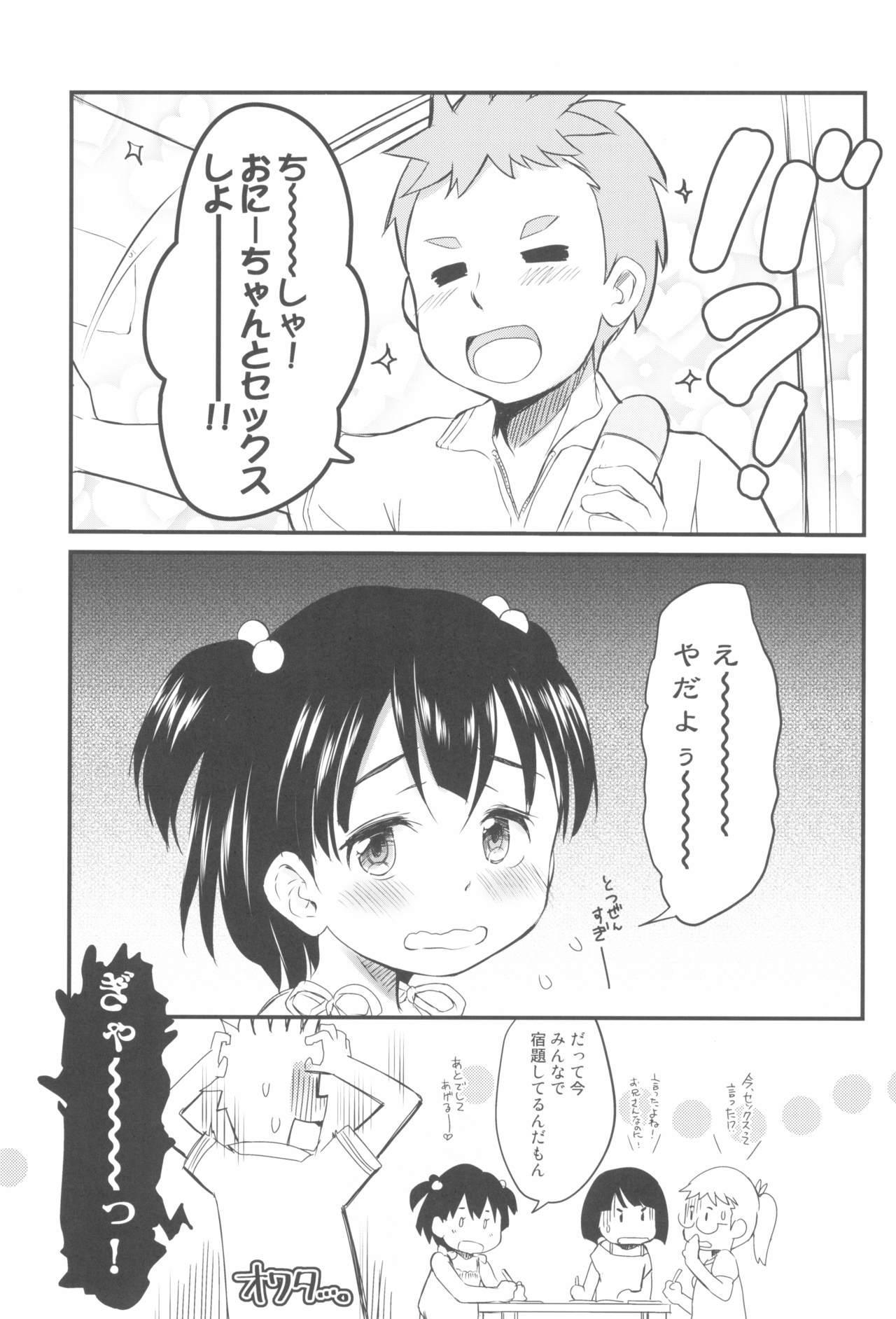 (C97) [Wancho-ke (Wancho)] Imouto wa Minna Onii-chan ga Suki! 5-Kaiteiban- 28