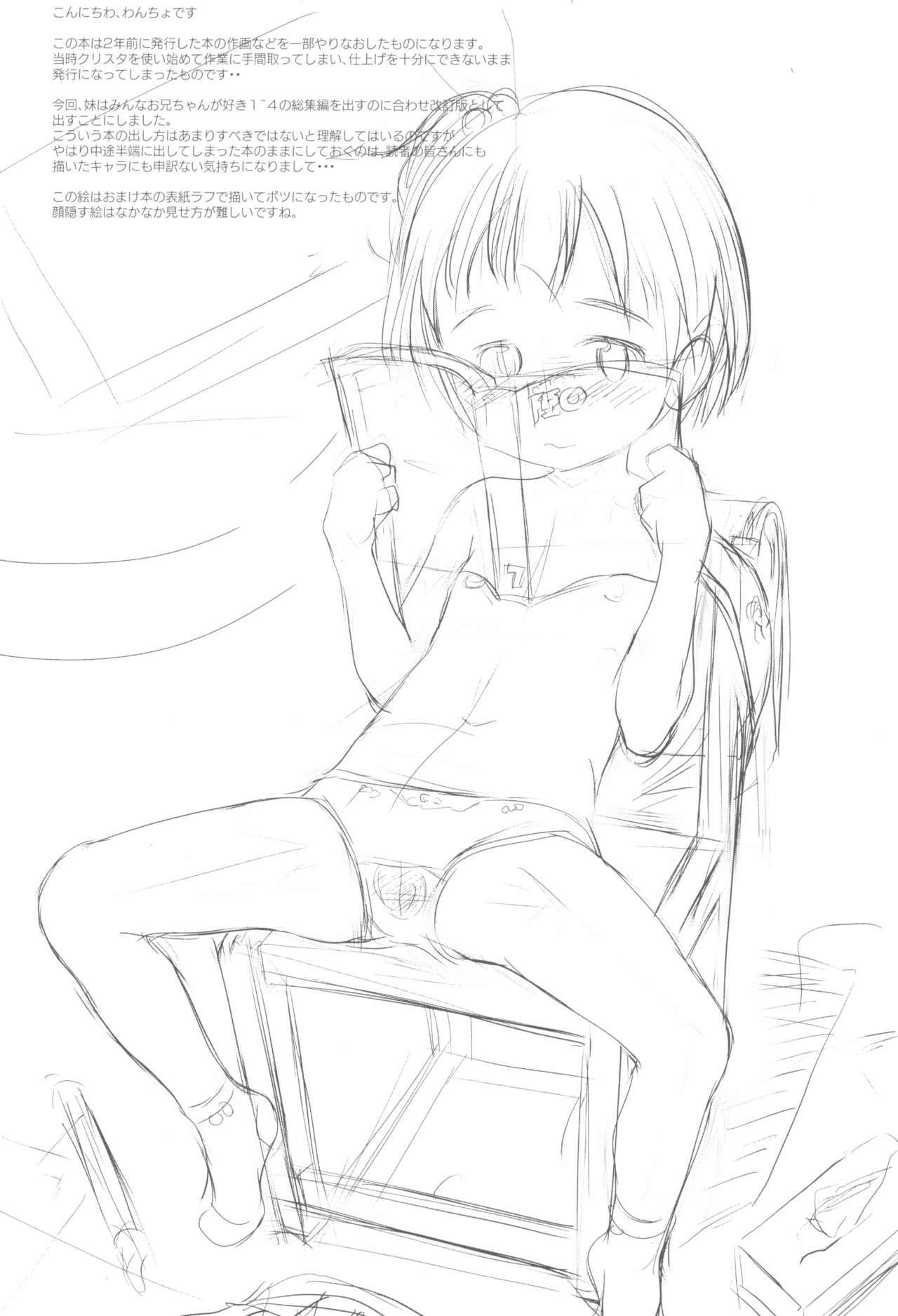 (C97) [Wancho-ke (Wancho)] Imouto wa Minna Onii-chan ga Suki! 5-Kaiteiban- 3