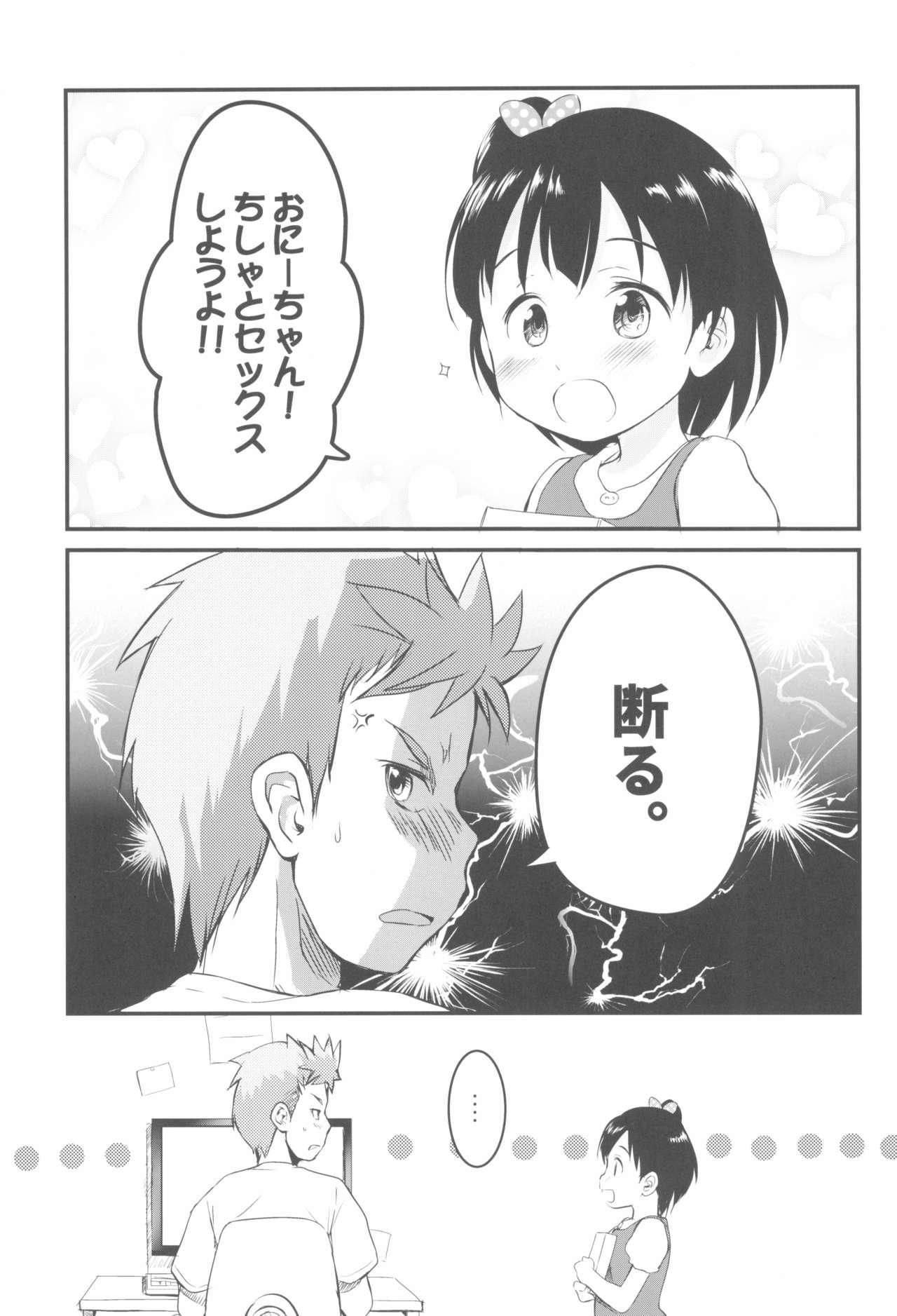 (C97) [Wancho-ke (Wancho)] Imouto wa Minna Onii-chan ga Suki! 5-Kaiteiban- 4