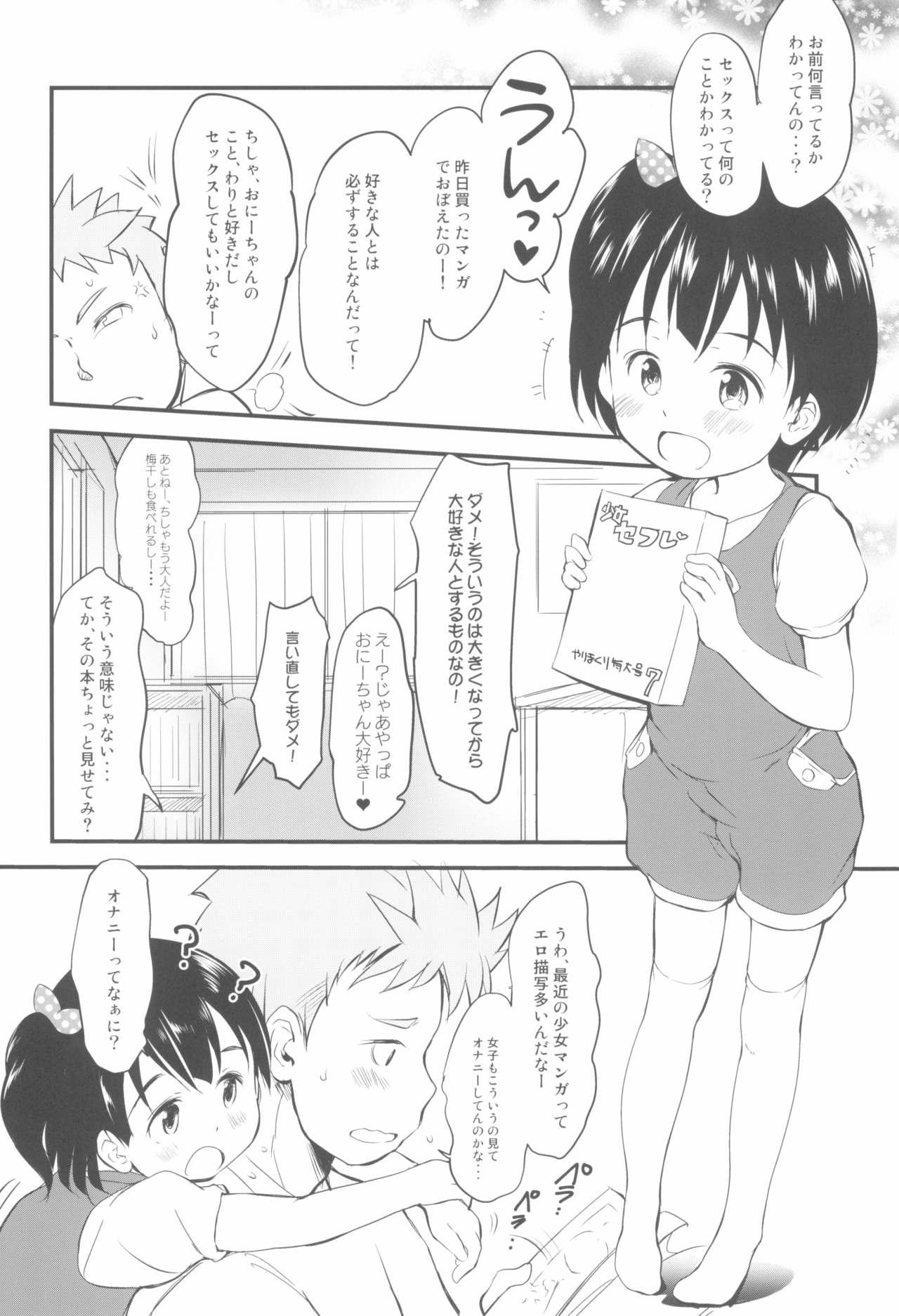 (C97) [Wancho-ke (Wancho)] Imouto wa Minna Onii-chan ga Suki! 5-Kaiteiban- 5