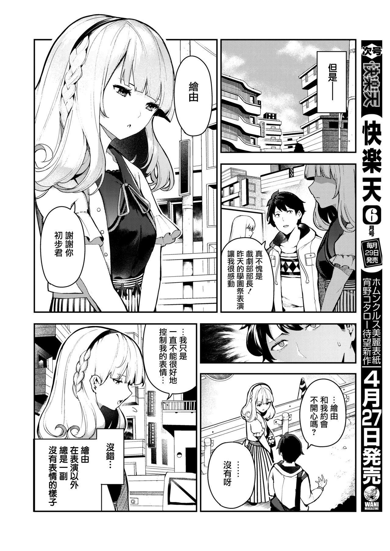 Puchupuri Engeki! 1