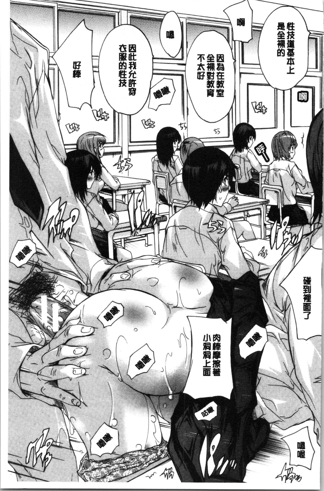 [Natsuka Q-Ya] Hisshuu!! Sex-bu - SEIGI-DO The Ultimate Martial Arts   必修!!性愛淫交部 [Chinese] 105