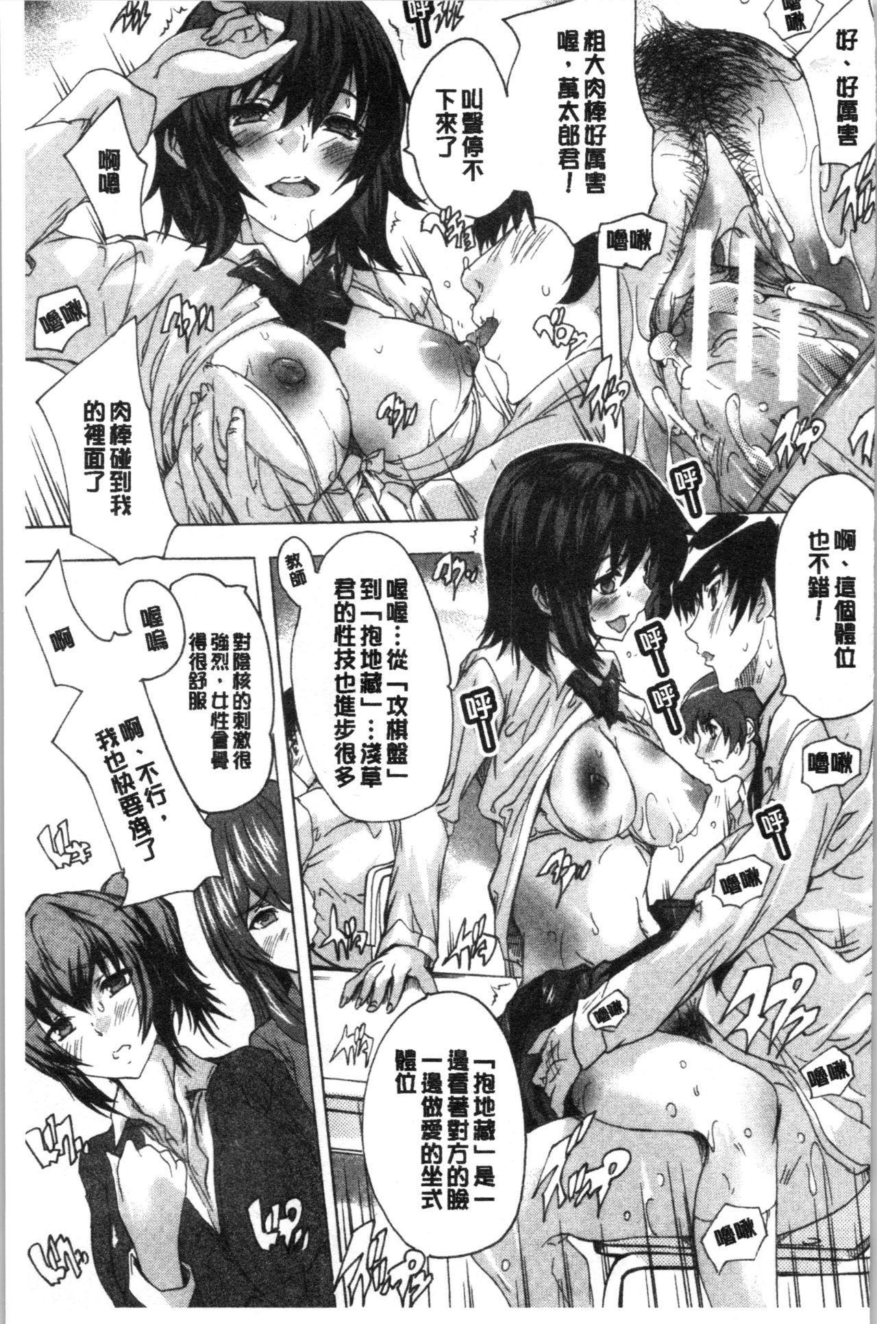 [Natsuka Q-Ya] Hisshuu!! Sex-bu - SEIGI-DO The Ultimate Martial Arts   必修!!性愛淫交部 [Chinese] 107