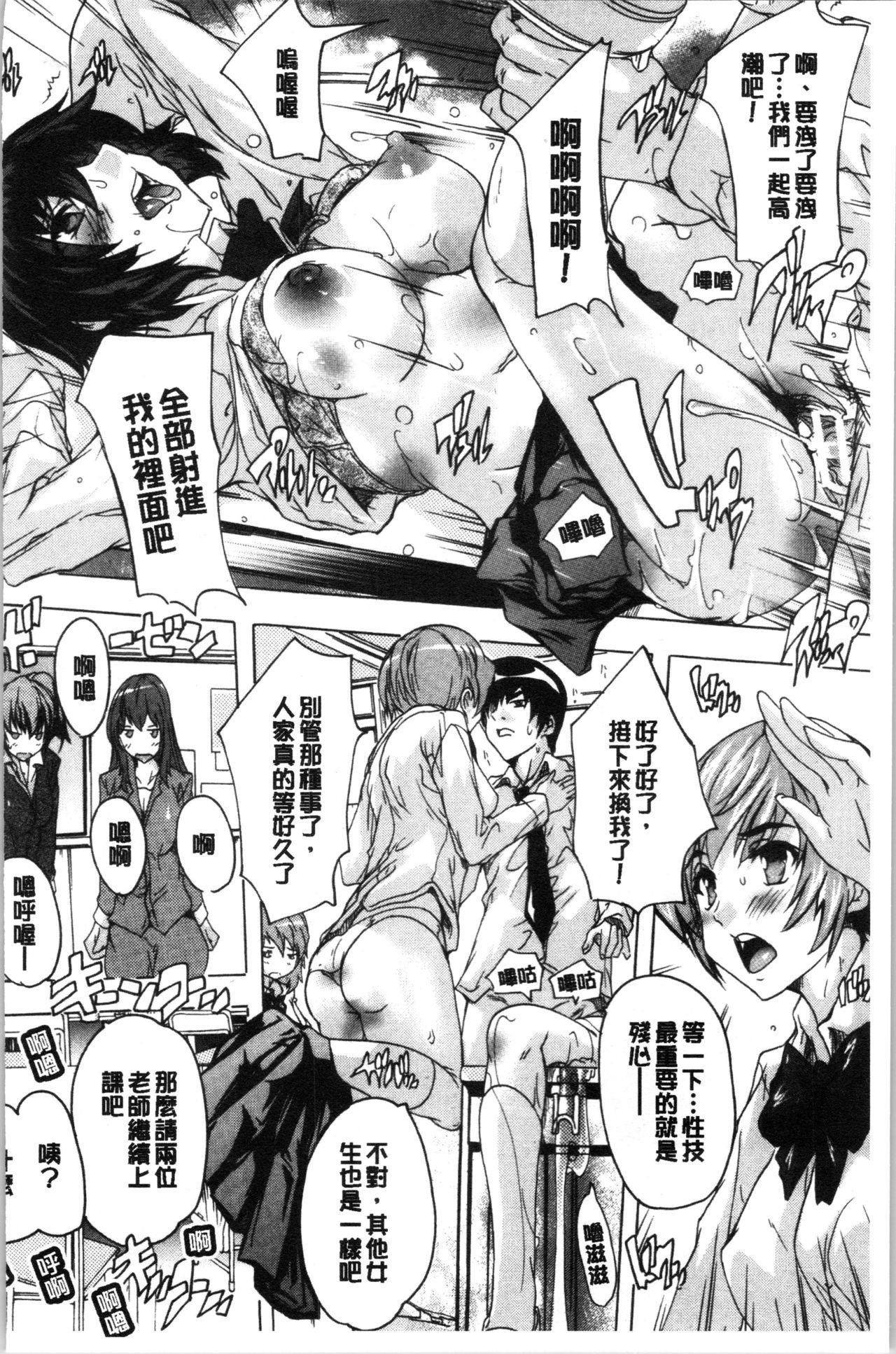 [Natsuka Q-Ya] Hisshuu!! Sex-bu - SEIGI-DO The Ultimate Martial Arts   必修!!性愛淫交部 [Chinese] 108