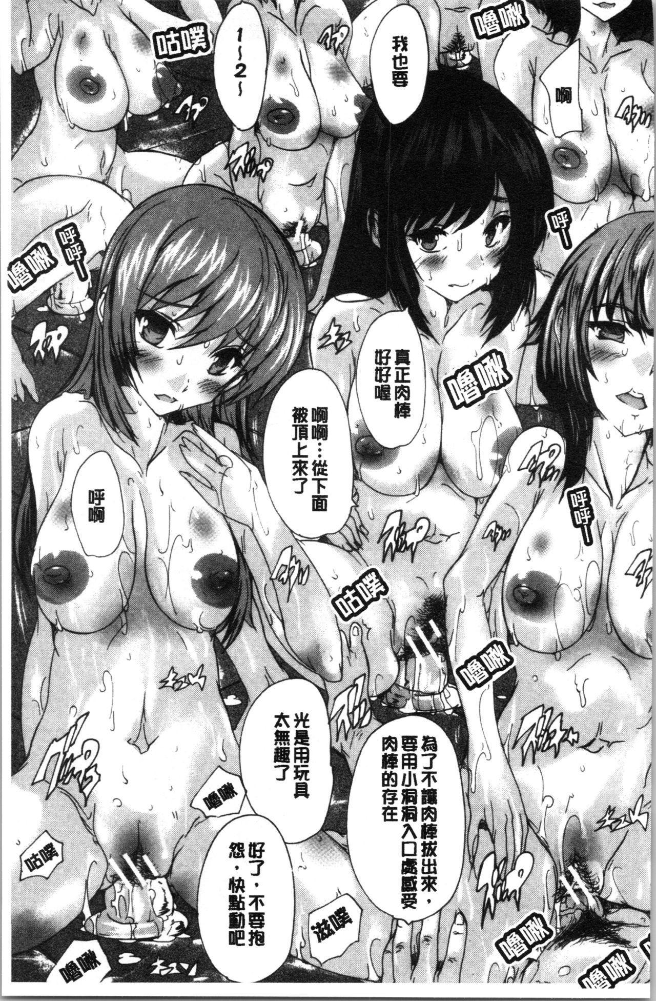 [Natsuka Q-Ya] Hisshuu!! Sex-bu - SEIGI-DO The Ultimate Martial Arts   必修!!性愛淫交部 [Chinese] 113