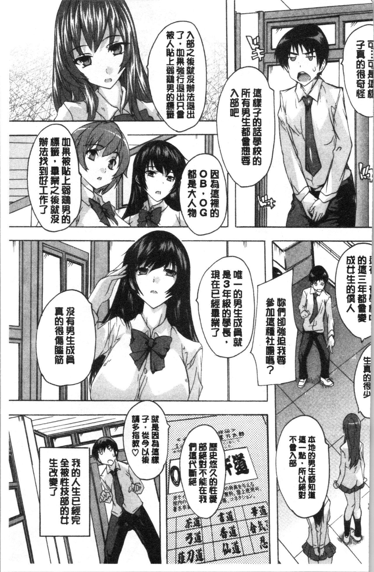 [Natsuka Q-Ya] Hisshuu!! Sex-bu - SEIGI-DO The Ultimate Martial Arts   必修!!性愛淫交部 [Chinese] 11