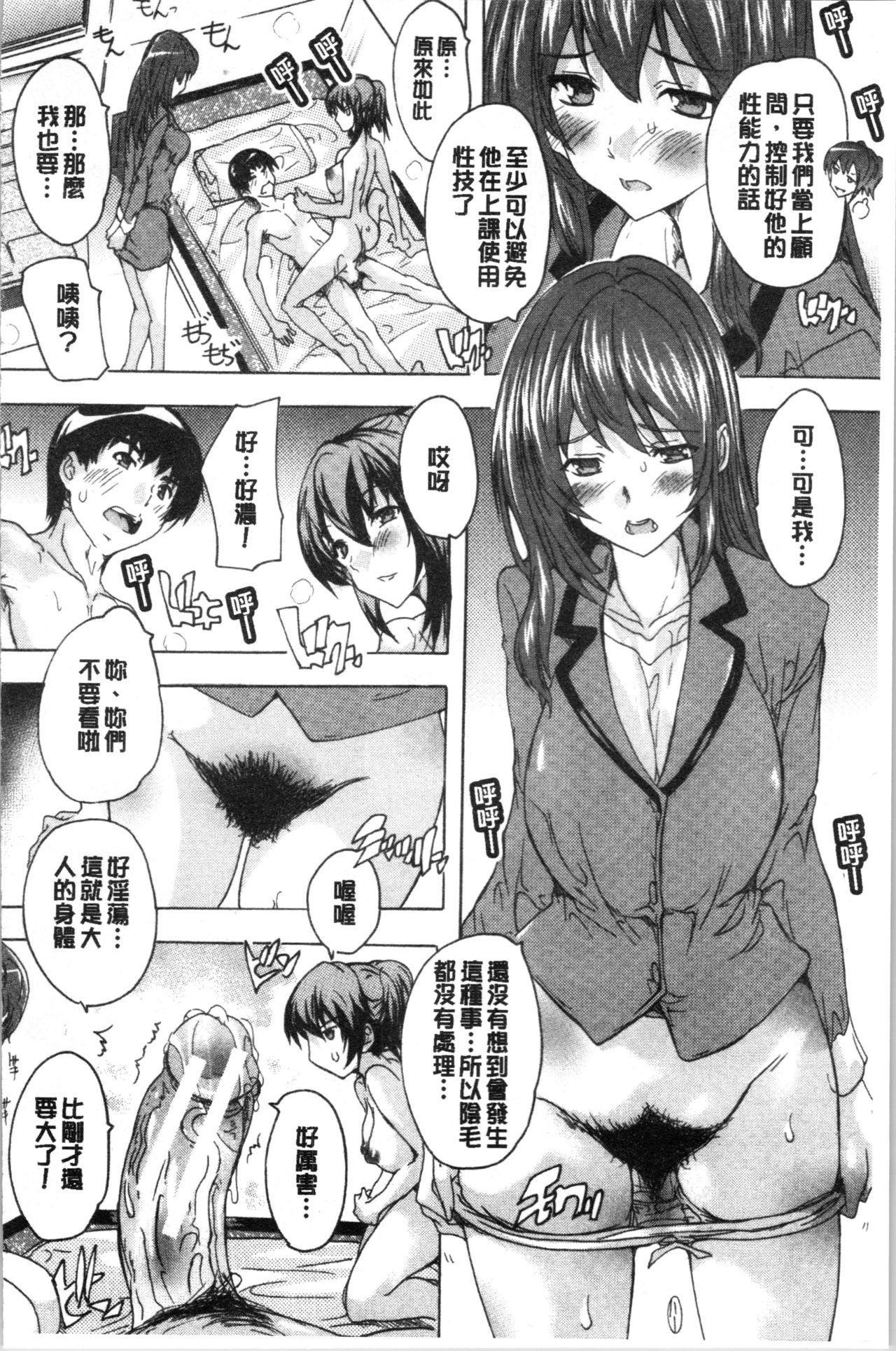 [Natsuka Q-Ya] Hisshuu!! Sex-bu - SEIGI-DO The Ultimate Martial Arts   必修!!性愛淫交部 [Chinese] 126