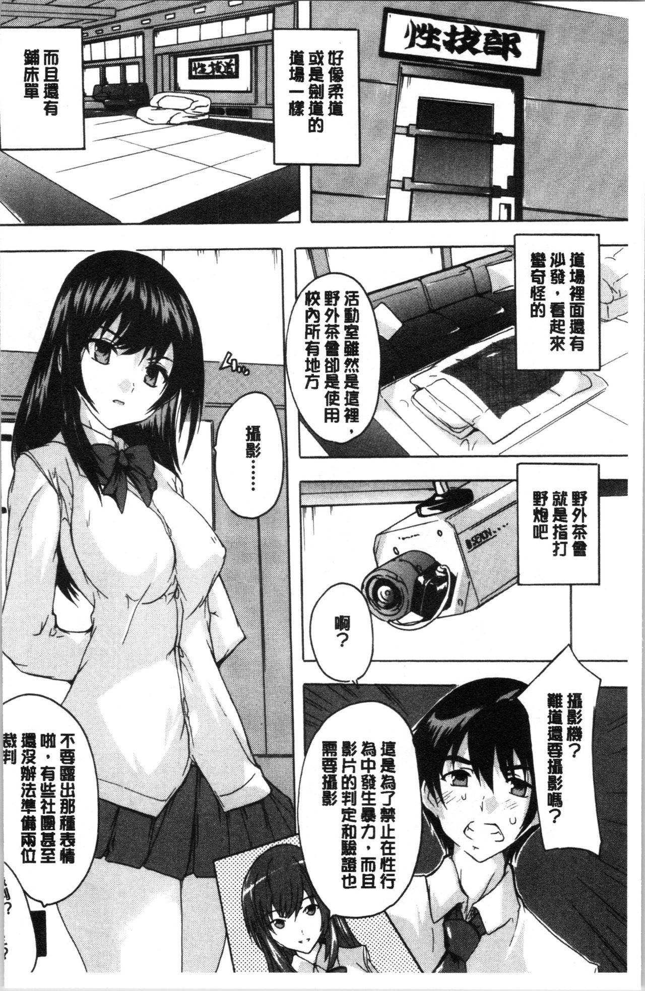 [Natsuka Q-Ya] Hisshuu!! Sex-bu - SEIGI-DO The Ultimate Martial Arts   必修!!性愛淫交部 [Chinese] 12