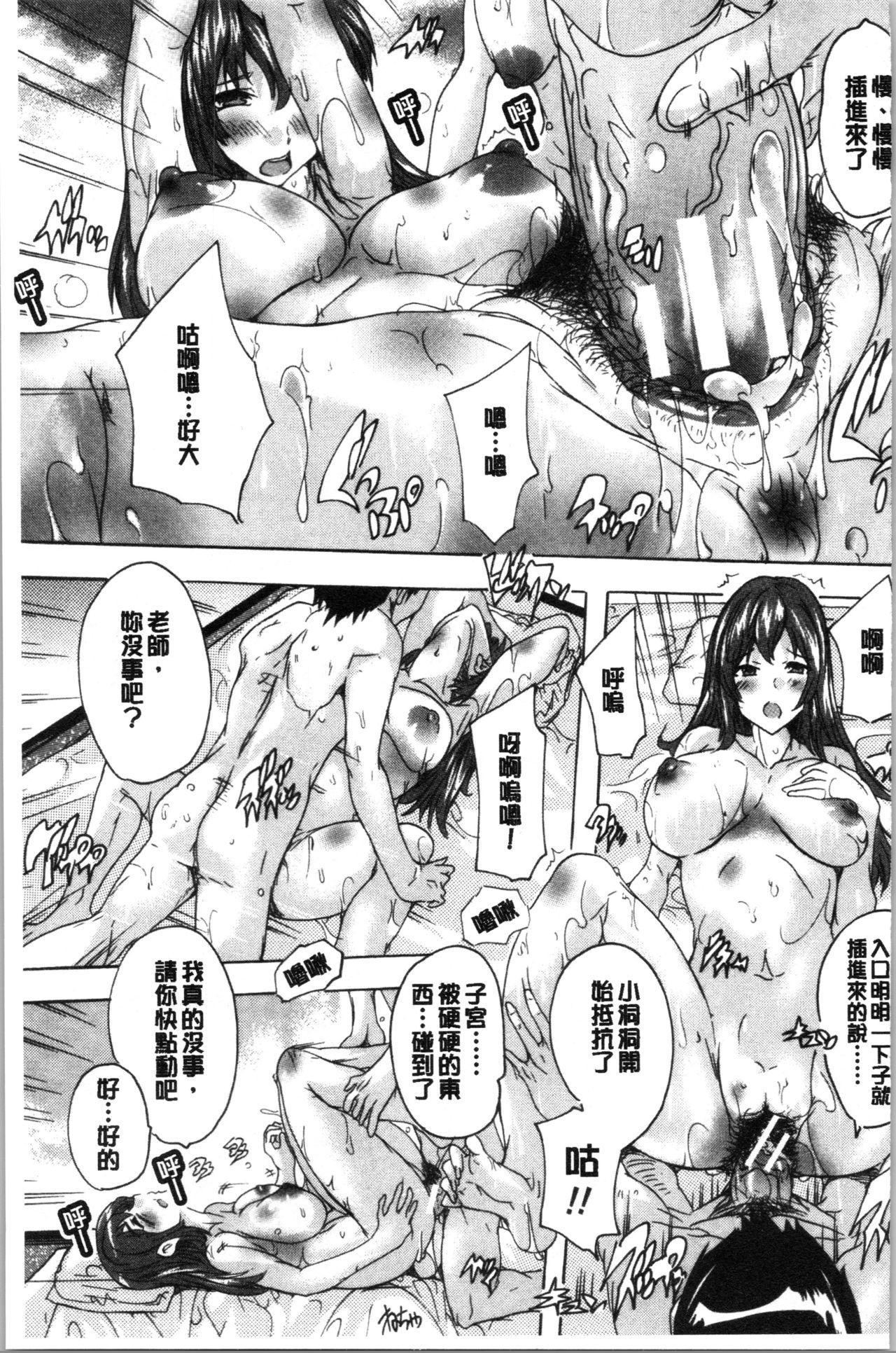 [Natsuka Q-Ya] Hisshuu!! Sex-bu - SEIGI-DO The Ultimate Martial Arts   必修!!性愛淫交部 [Chinese] 129