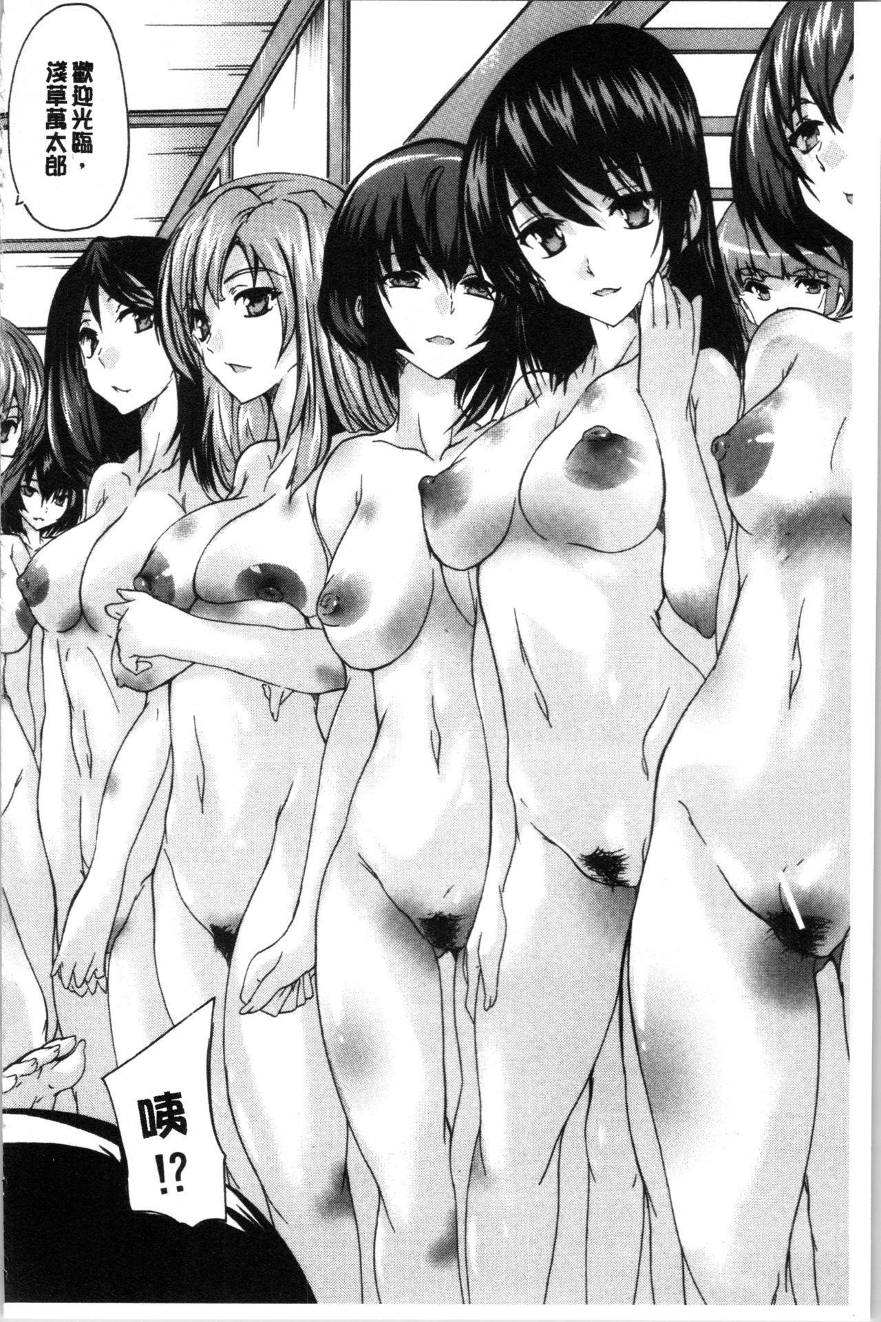 [Natsuka Q-Ya] Hisshuu!! Sex-bu - SEIGI-DO The Ultimate Martial Arts   必修!!性愛淫交部 [Chinese] 140