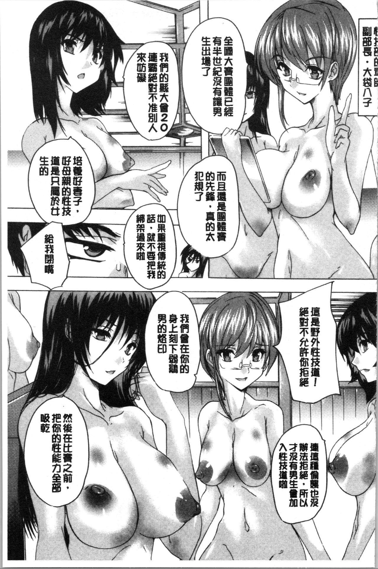 [Natsuka Q-Ya] Hisshuu!! Sex-bu - SEIGI-DO The Ultimate Martial Arts   必修!!性愛淫交部 [Chinese] 143