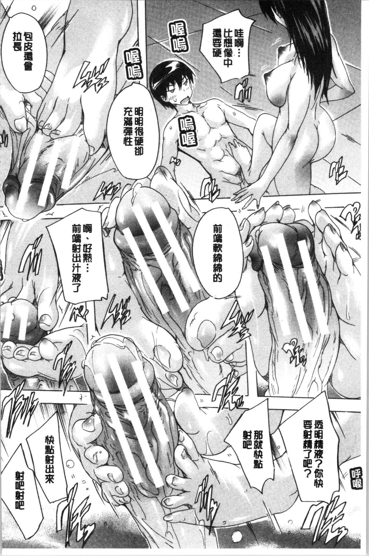 [Natsuka Q-Ya] Hisshuu!! Sex-bu - SEIGI-DO The Ultimate Martial Arts   必修!!性愛淫交部 [Chinese] 146