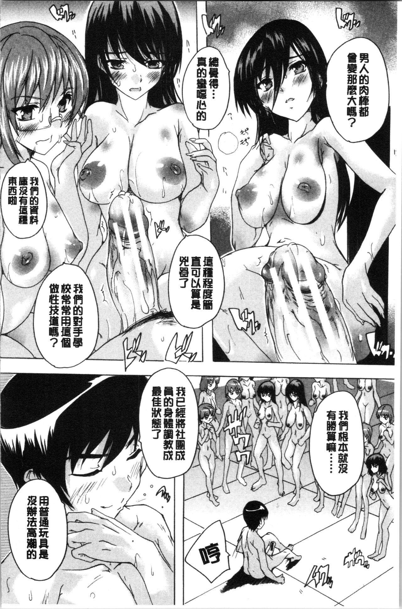 [Natsuka Q-Ya] Hisshuu!! Sex-bu - SEIGI-DO The Ultimate Martial Arts   必修!!性愛淫交部 [Chinese] 148