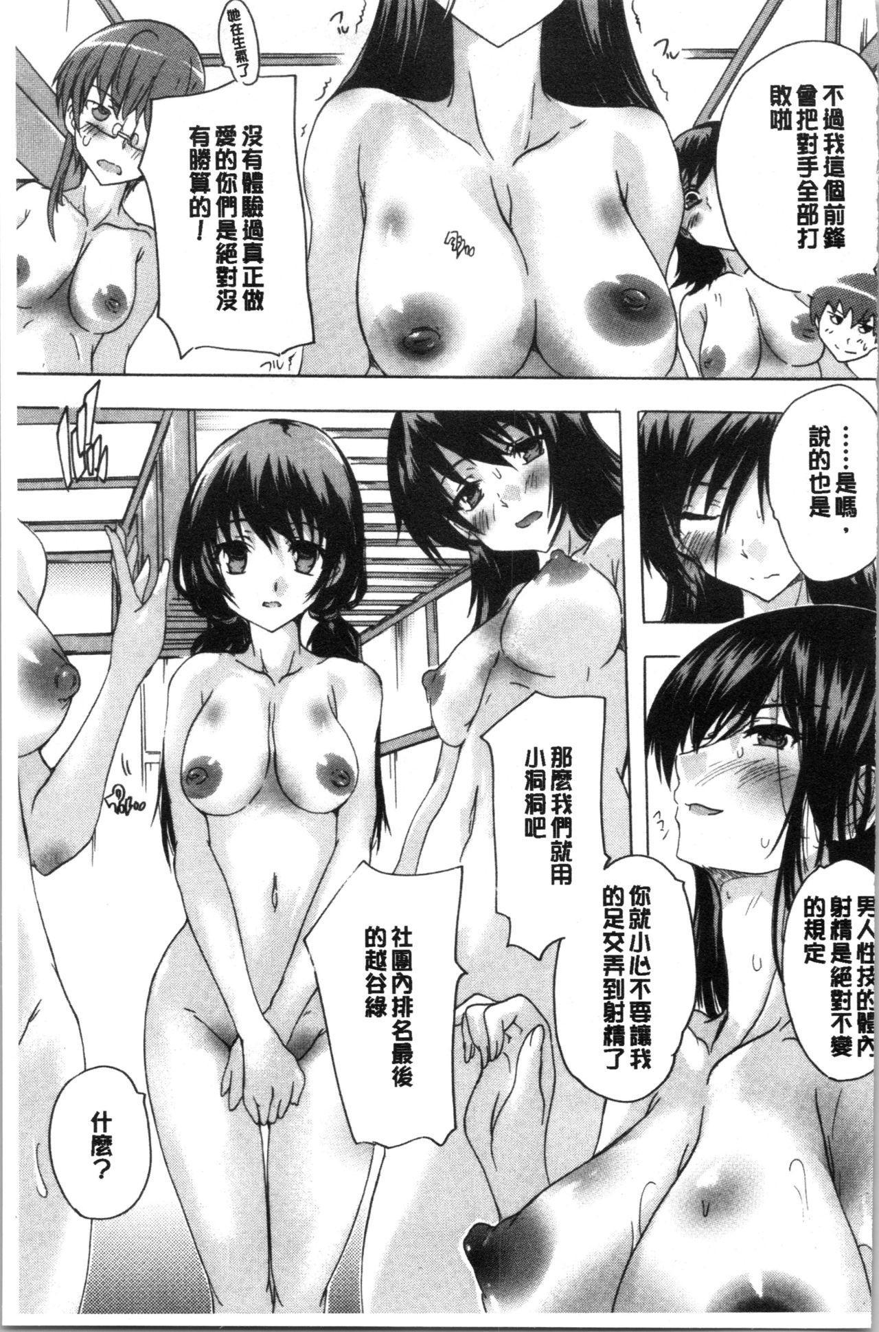 [Natsuka Q-Ya] Hisshuu!! Sex-bu - SEIGI-DO The Ultimate Martial Arts   必修!!性愛淫交部 [Chinese] 149