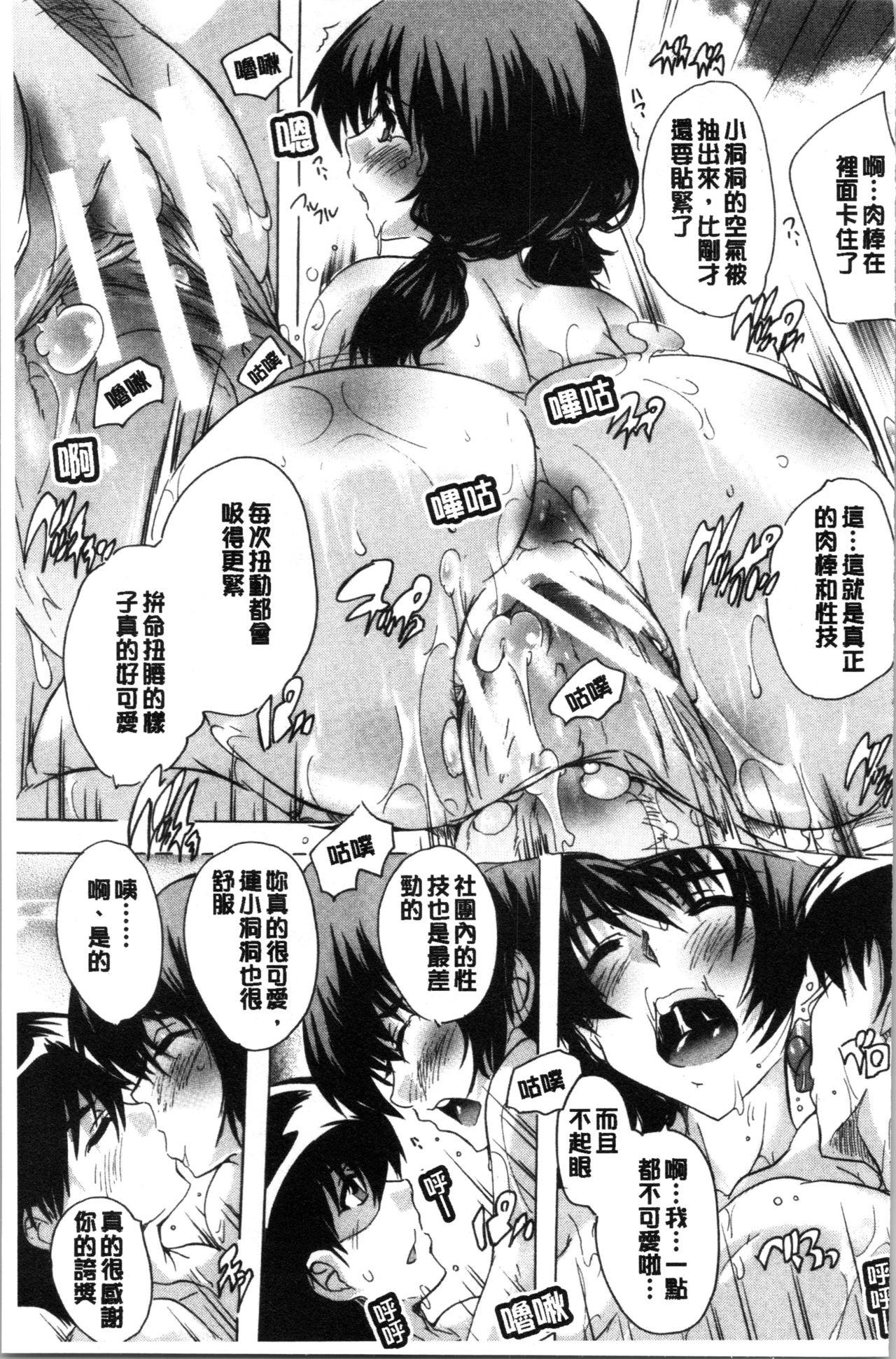 [Natsuka Q-Ya] Hisshuu!! Sex-bu - SEIGI-DO The Ultimate Martial Arts   必修!!性愛淫交部 [Chinese] 153