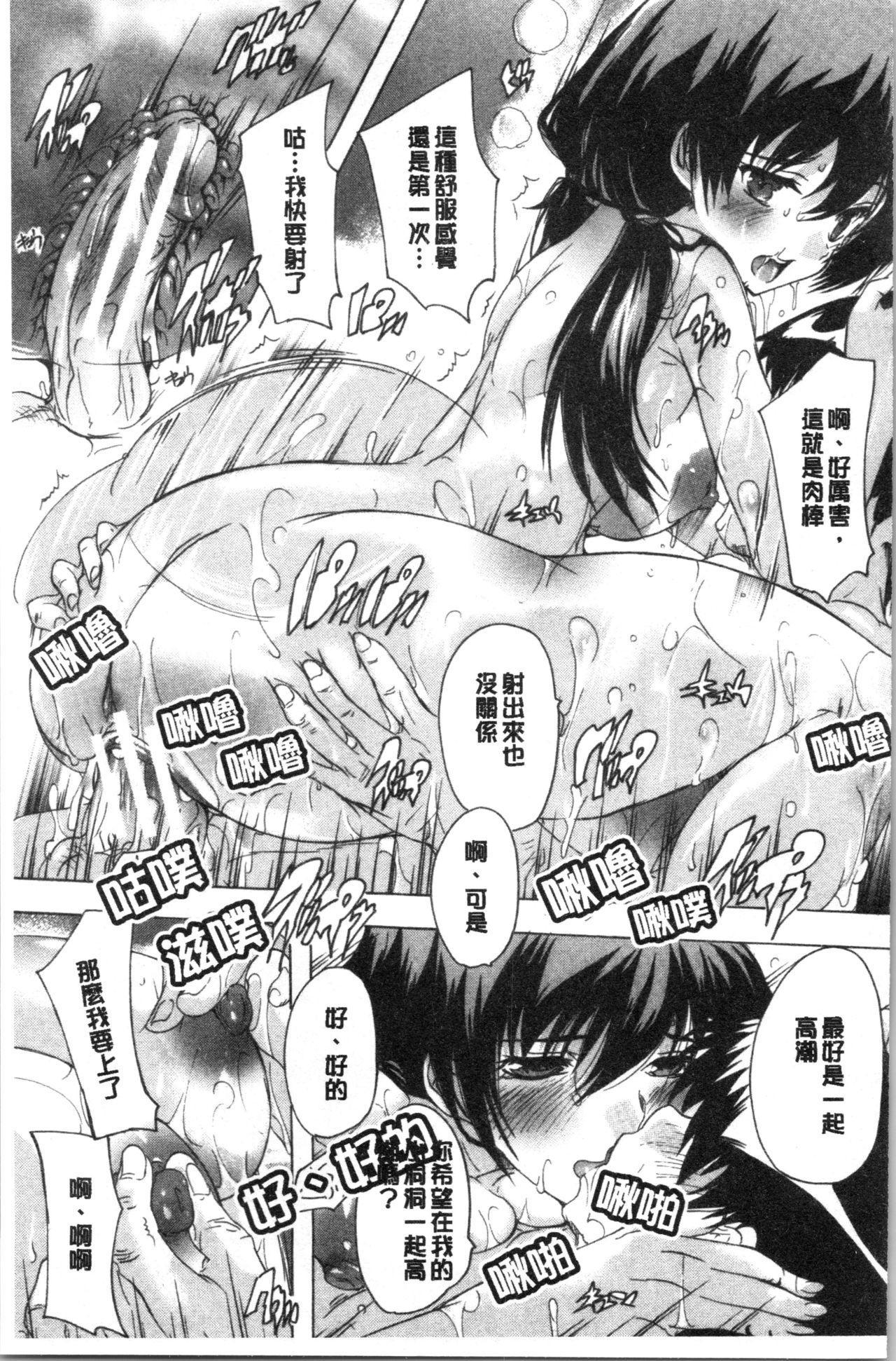 [Natsuka Q-Ya] Hisshuu!! Sex-bu - SEIGI-DO The Ultimate Martial Arts   必修!!性愛淫交部 [Chinese] 155