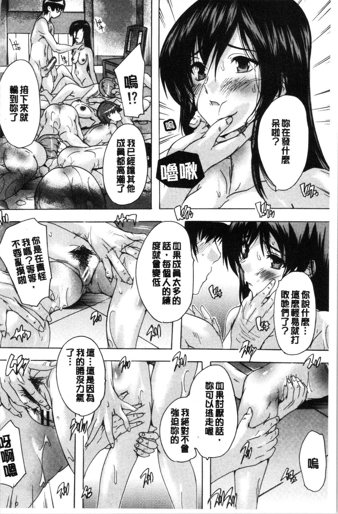 [Natsuka Q-Ya] Hisshuu!! Sex-bu - SEIGI-DO The Ultimate Martial Arts   必修!!性愛淫交部 [Chinese] 160
