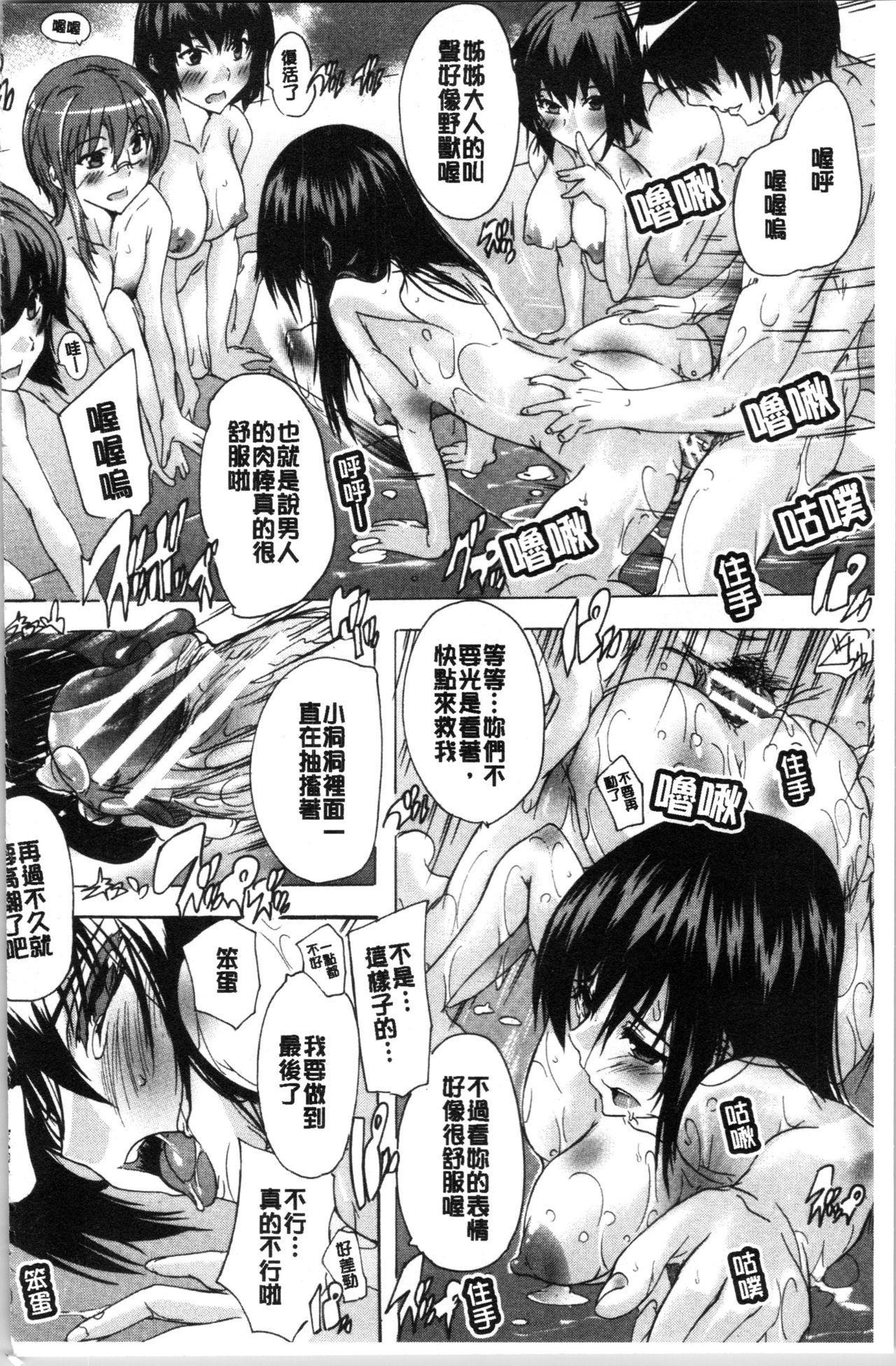 [Natsuka Q-Ya] Hisshuu!! Sex-bu - SEIGI-DO The Ultimate Martial Arts   必修!!性愛淫交部 [Chinese] 166