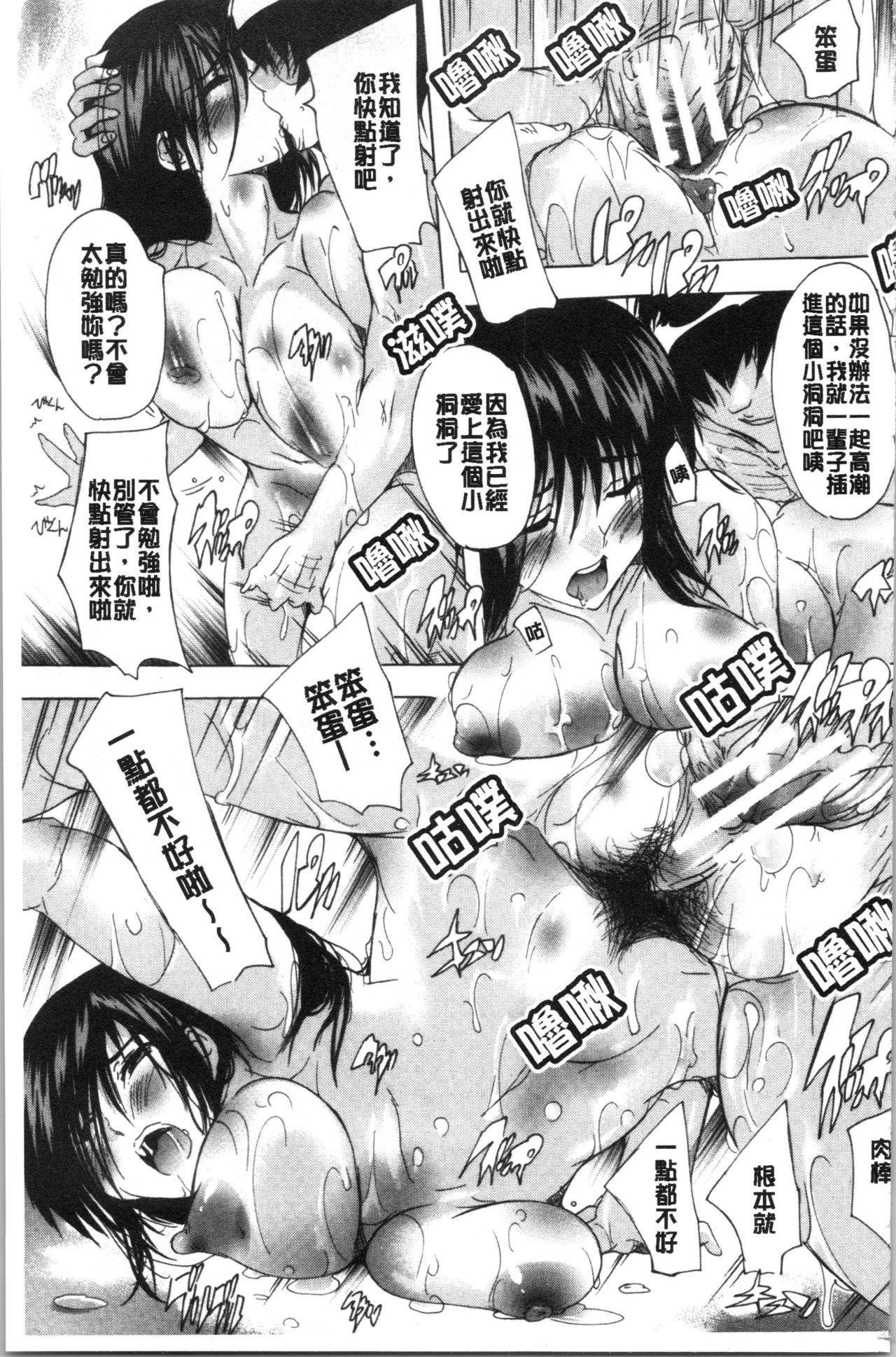 [Natsuka Q-Ya] Hisshuu!! Sex-bu - SEIGI-DO The Ultimate Martial Arts   必修!!性愛淫交部 [Chinese] 167