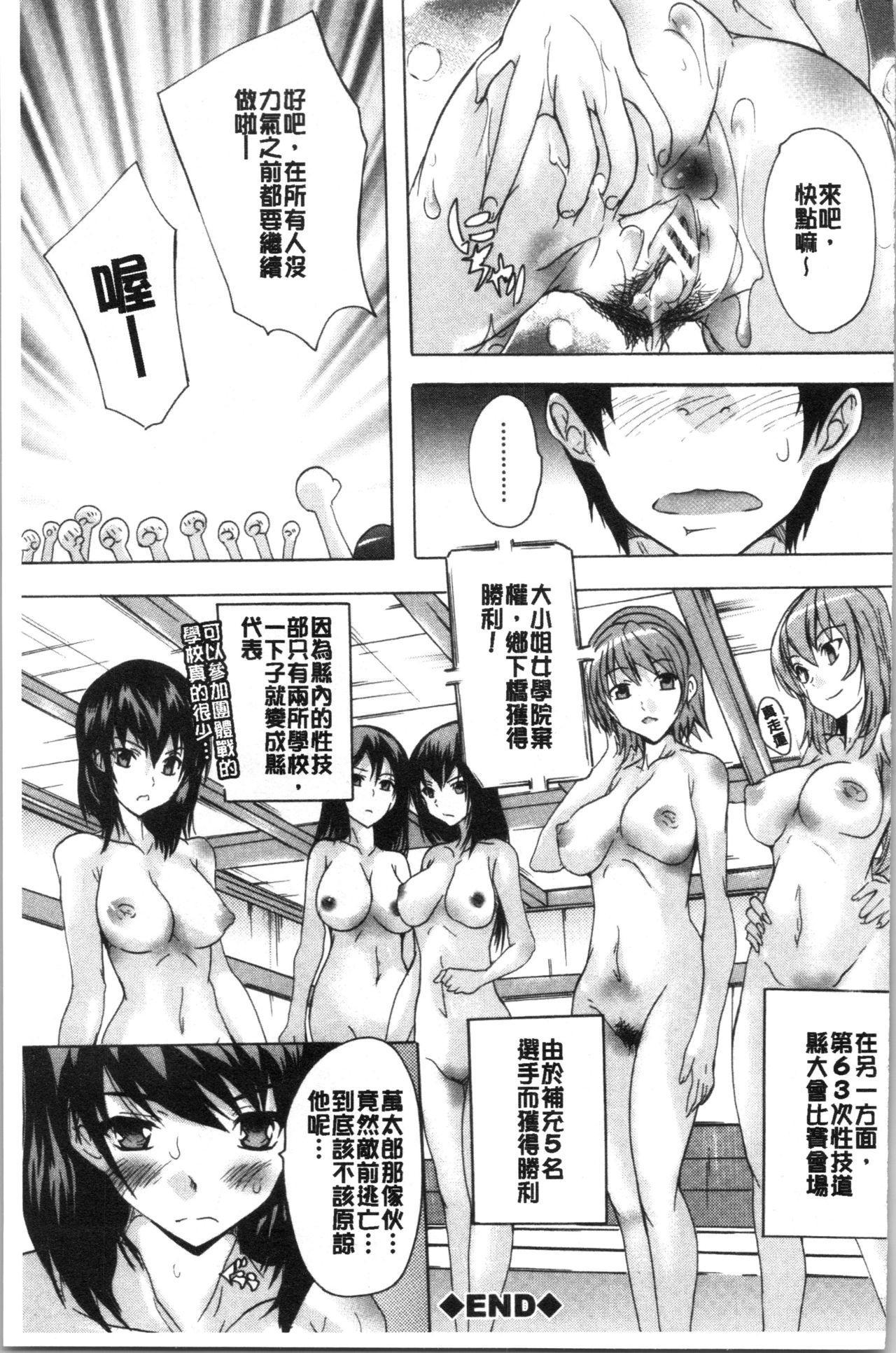 [Natsuka Q-Ya] Hisshuu!! Sex-bu - SEIGI-DO The Ultimate Martial Arts   必修!!性愛淫交部 [Chinese] 171
