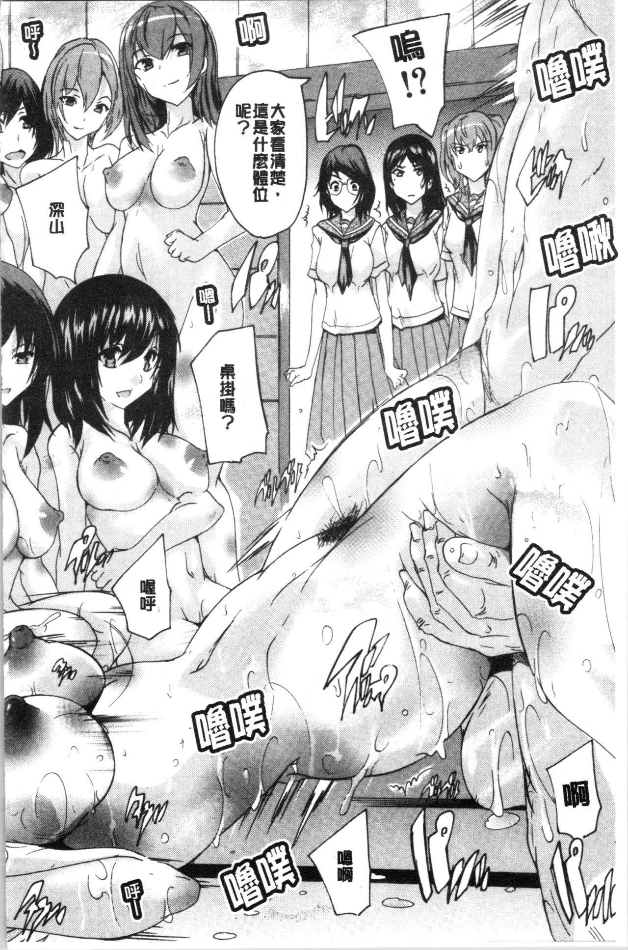 [Natsuka Q-Ya] Hisshuu!! Sex-bu - SEIGI-DO The Ultimate Martial Arts   必修!!性愛淫交部 [Chinese] 176