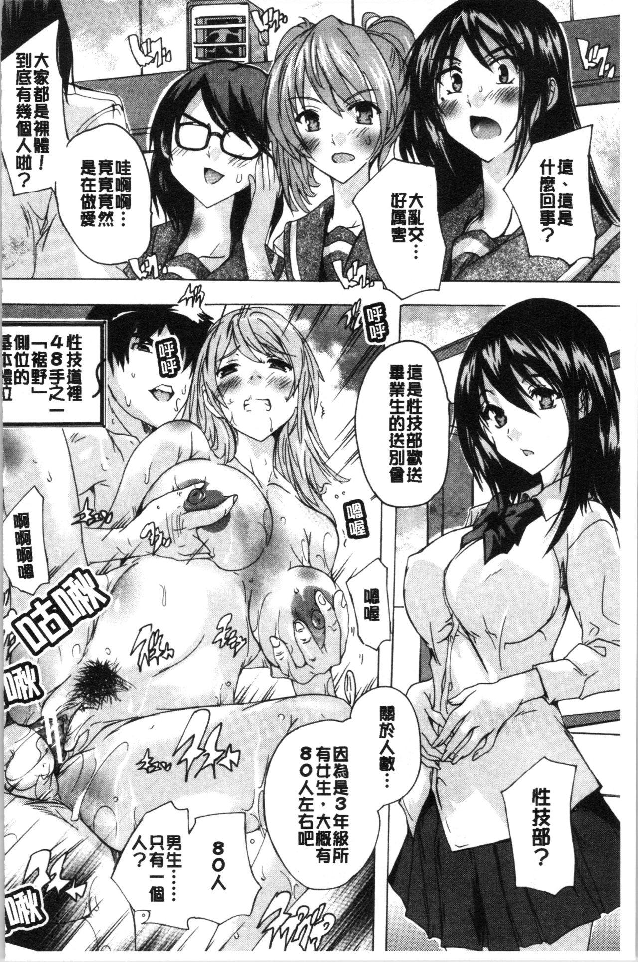 [Natsuka Q-Ya] Hisshuu!! Sex-bu - SEIGI-DO The Ultimate Martial Arts   必修!!性愛淫交部 [Chinese] 178