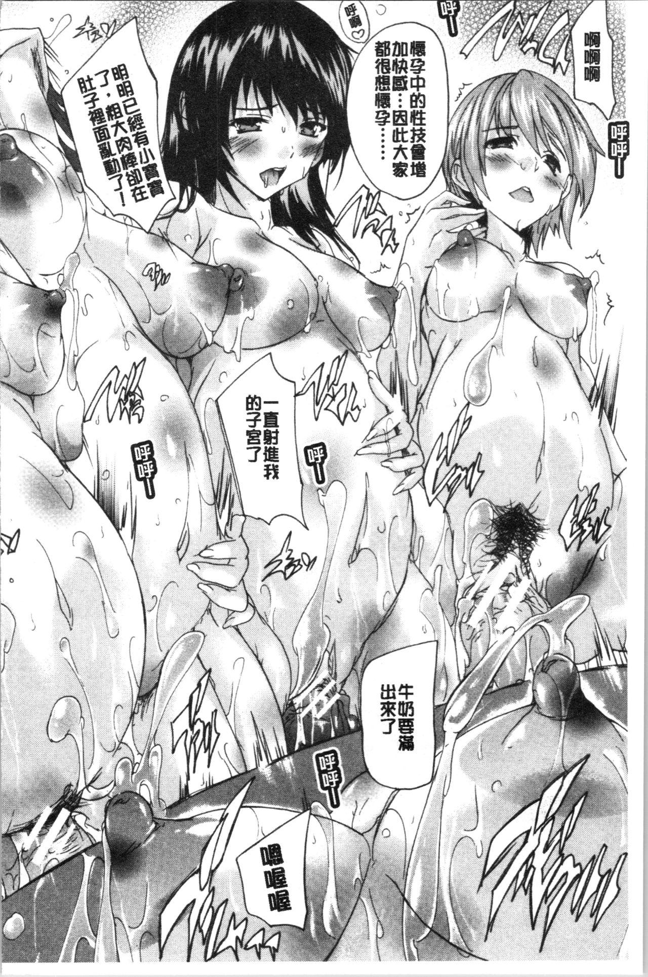 [Natsuka Q-Ya] Hisshuu!! Sex-bu - SEIGI-DO The Ultimate Martial Arts   必修!!性愛淫交部 [Chinese] 182