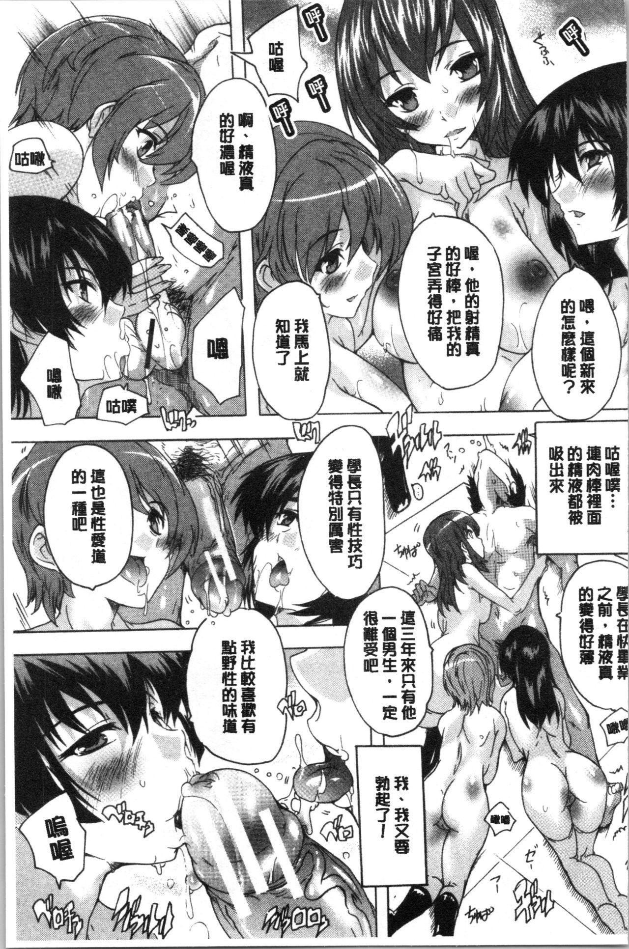 [Natsuka Q-Ya] Hisshuu!! Sex-bu - SEIGI-DO The Ultimate Martial Arts   必修!!性愛淫交部 [Chinese] 23