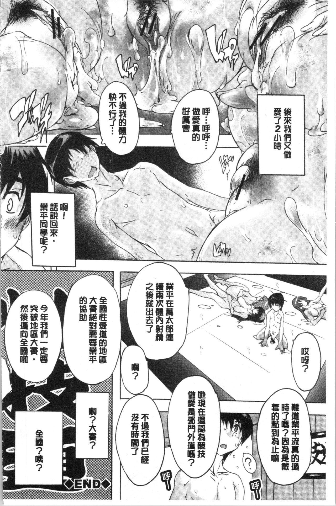 [Natsuka Q-Ya] Hisshuu!! Sex-bu - SEIGI-DO The Ultimate Martial Arts   必修!!性愛淫交部 [Chinese] 34