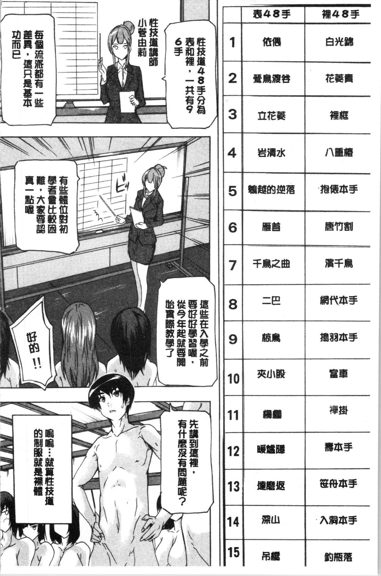 [Natsuka Q-Ya] Hisshuu!! Sex-bu - SEIGI-DO The Ultimate Martial Arts   必修!!性愛淫交部 [Chinese] 38