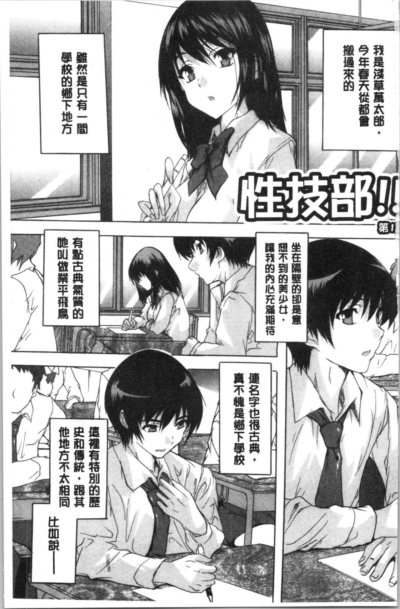 [Natsuka Q-Ya] Hisshuu!! Sex-bu - SEIGI-DO The Ultimate Martial Arts   必修!!性愛淫交部 [Chinese] 3