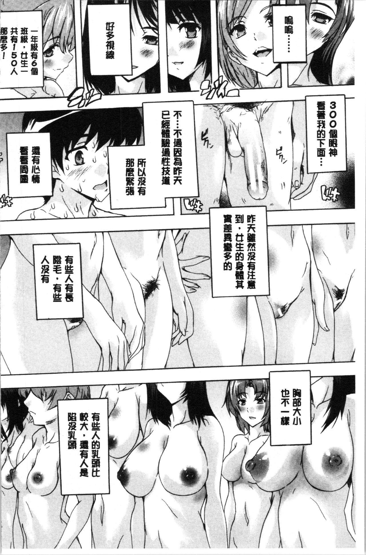 [Natsuka Q-Ya] Hisshuu!! Sex-bu - SEIGI-DO The Ultimate Martial Arts   必修!!性愛淫交部 [Chinese] 40