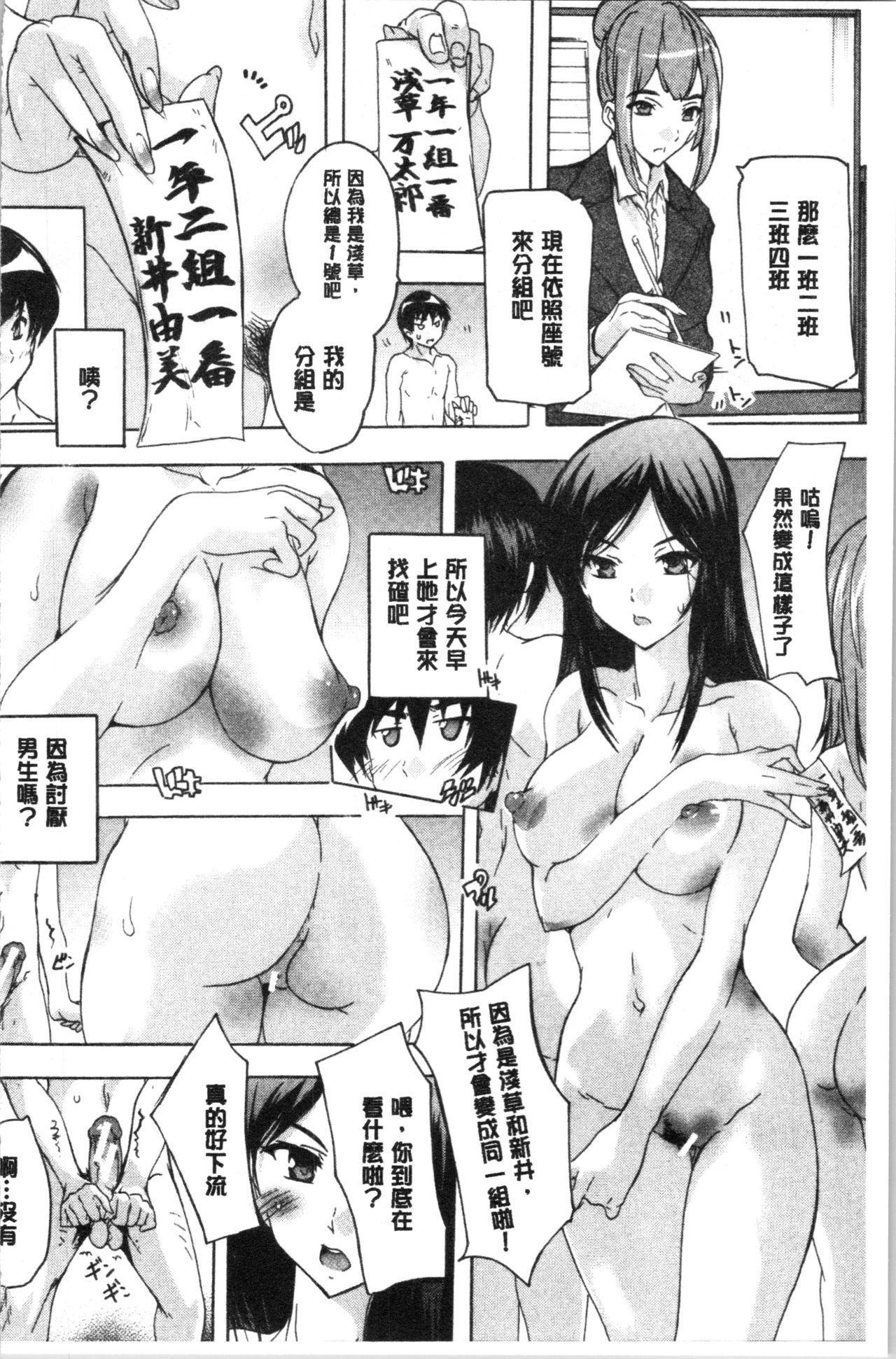 [Natsuka Q-Ya] Hisshuu!! Sex-bu - SEIGI-DO The Ultimate Martial Arts   必修!!性愛淫交部 [Chinese] 42