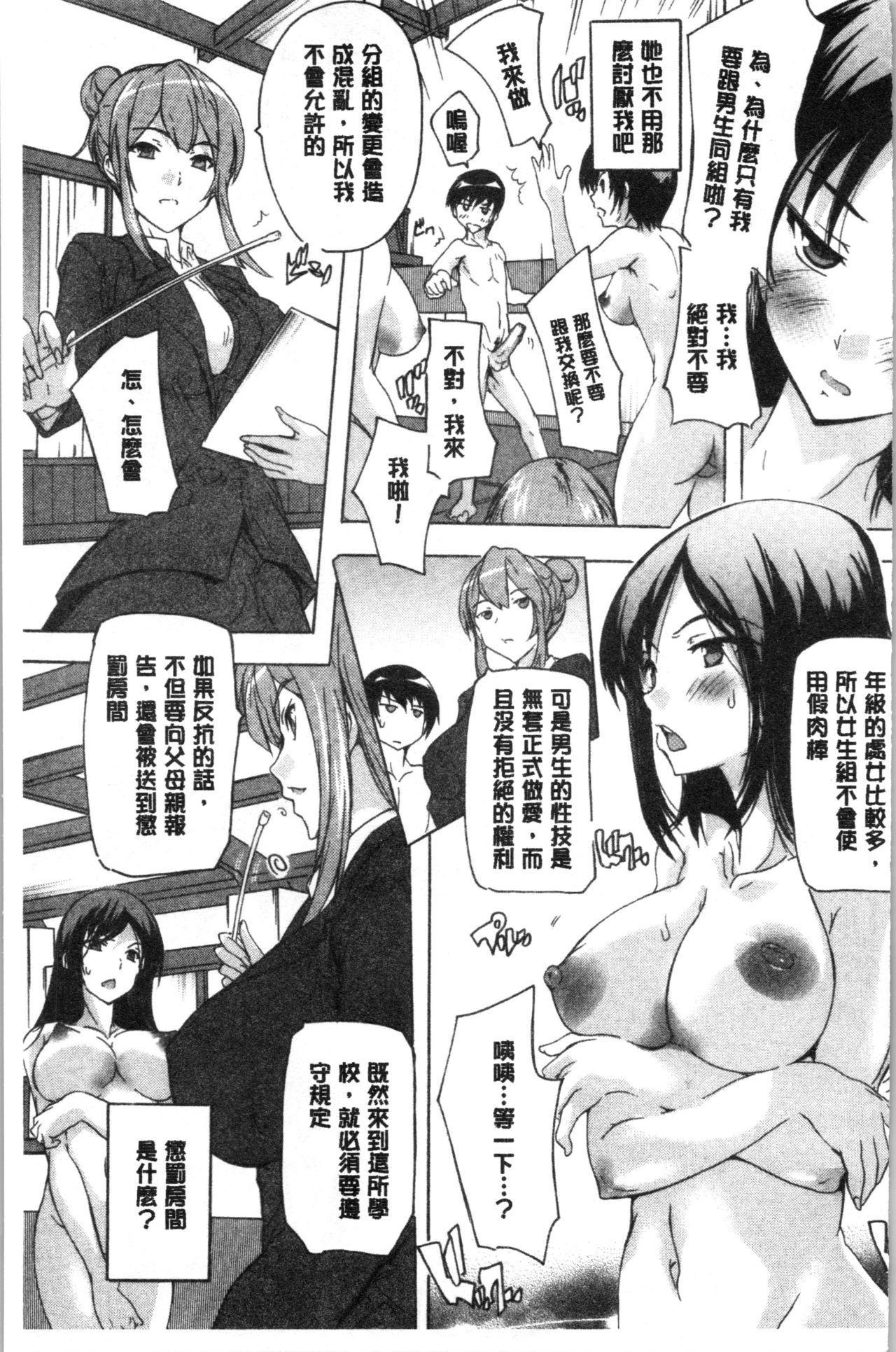 [Natsuka Q-Ya] Hisshuu!! Sex-bu - SEIGI-DO The Ultimate Martial Arts   必修!!性愛淫交部 [Chinese] 43