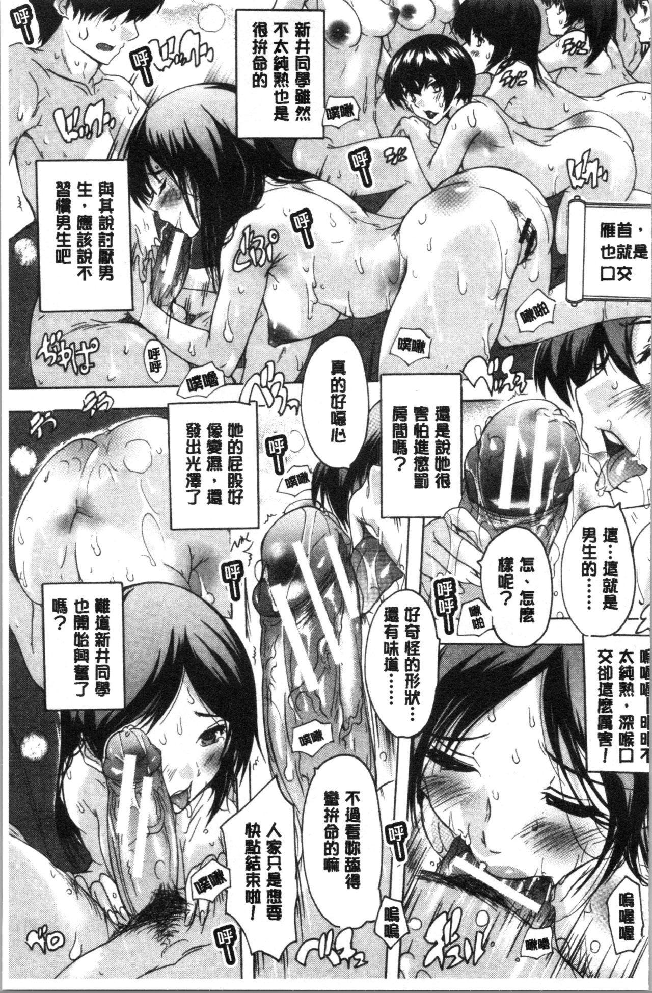[Natsuka Q-Ya] Hisshuu!! Sex-bu - SEIGI-DO The Ultimate Martial Arts   必修!!性愛淫交部 [Chinese] 47