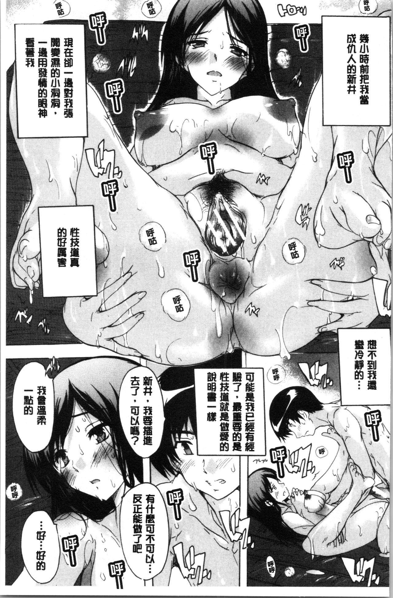 [Natsuka Q-Ya] Hisshuu!! Sex-bu - SEIGI-DO The Ultimate Martial Arts   必修!!性愛淫交部 [Chinese] 49