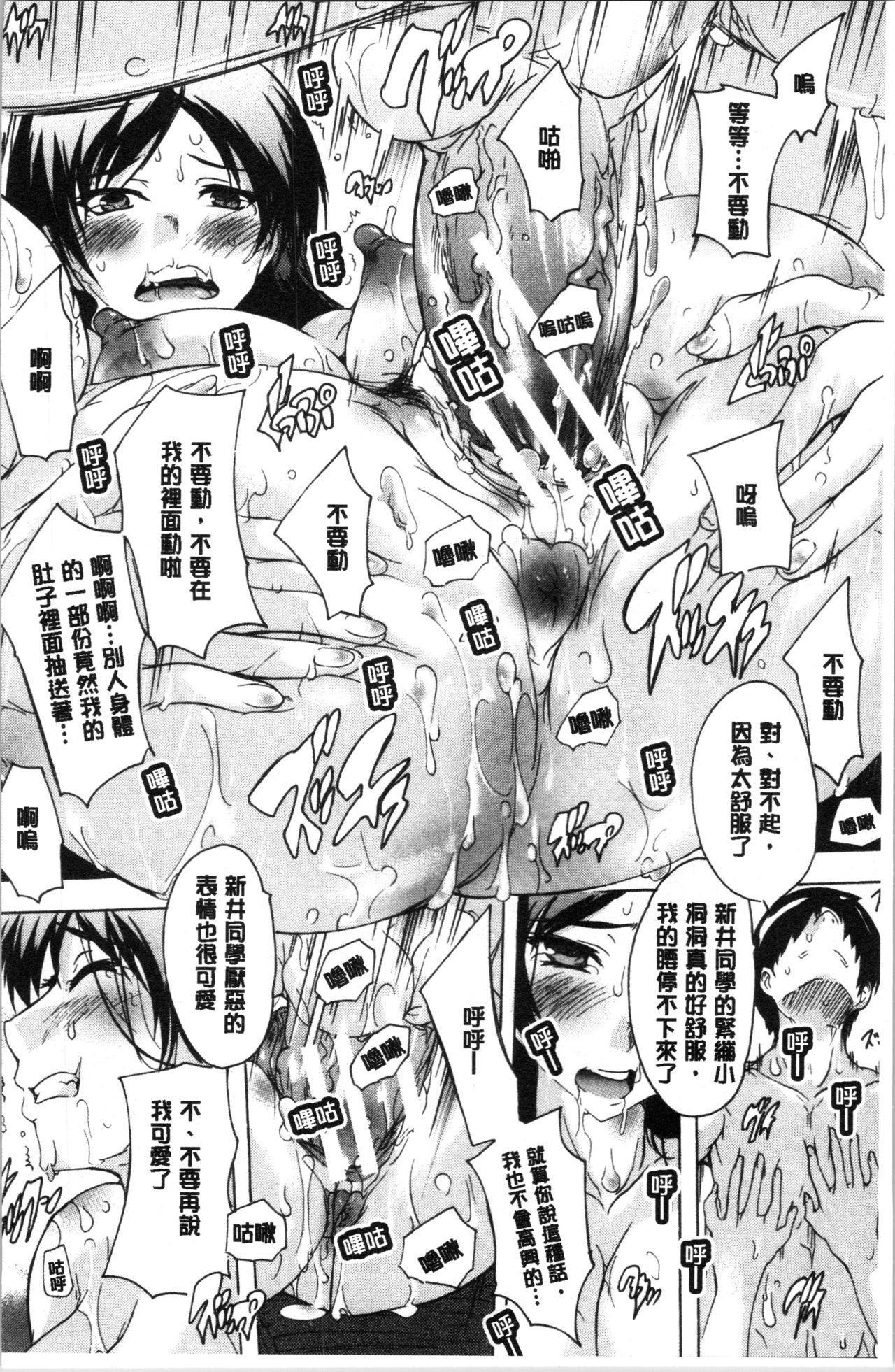 [Natsuka Q-Ya] Hisshuu!! Sex-bu - SEIGI-DO The Ultimate Martial Arts   必修!!性愛淫交部 [Chinese] 52