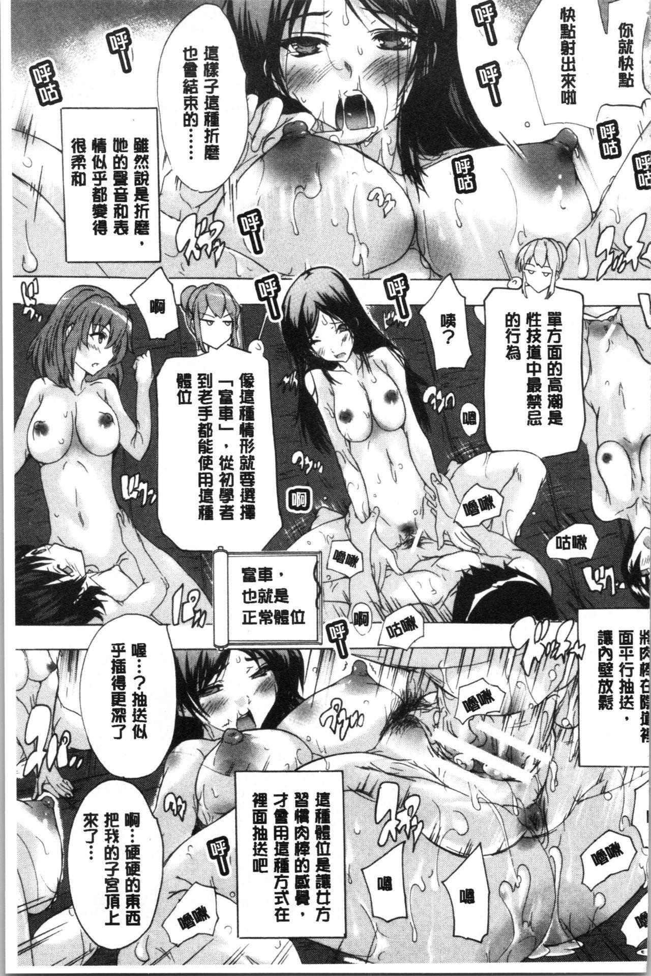 [Natsuka Q-Ya] Hisshuu!! Sex-bu - SEIGI-DO The Ultimate Martial Arts   必修!!性愛淫交部 [Chinese] 53