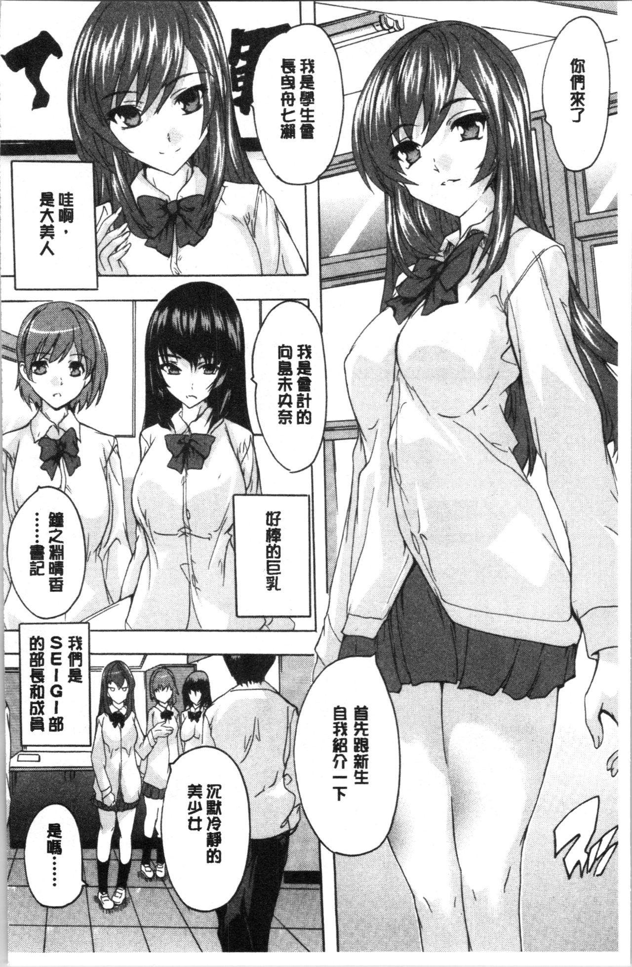 [Natsuka Q-Ya] Hisshuu!! Sex-bu - SEIGI-DO The Ultimate Martial Arts   必修!!性愛淫交部 [Chinese] 6