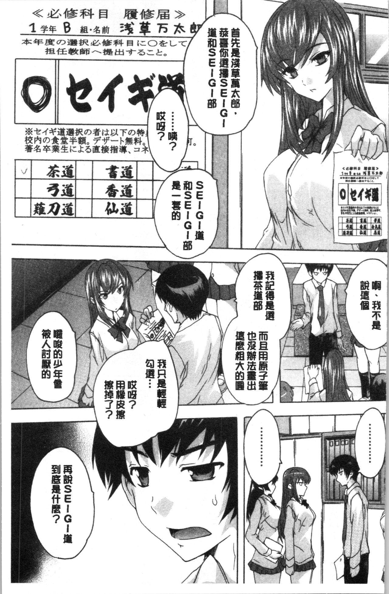 [Natsuka Q-Ya] Hisshuu!! Sex-bu - SEIGI-DO The Ultimate Martial Arts   必修!!性愛淫交部 [Chinese] 7