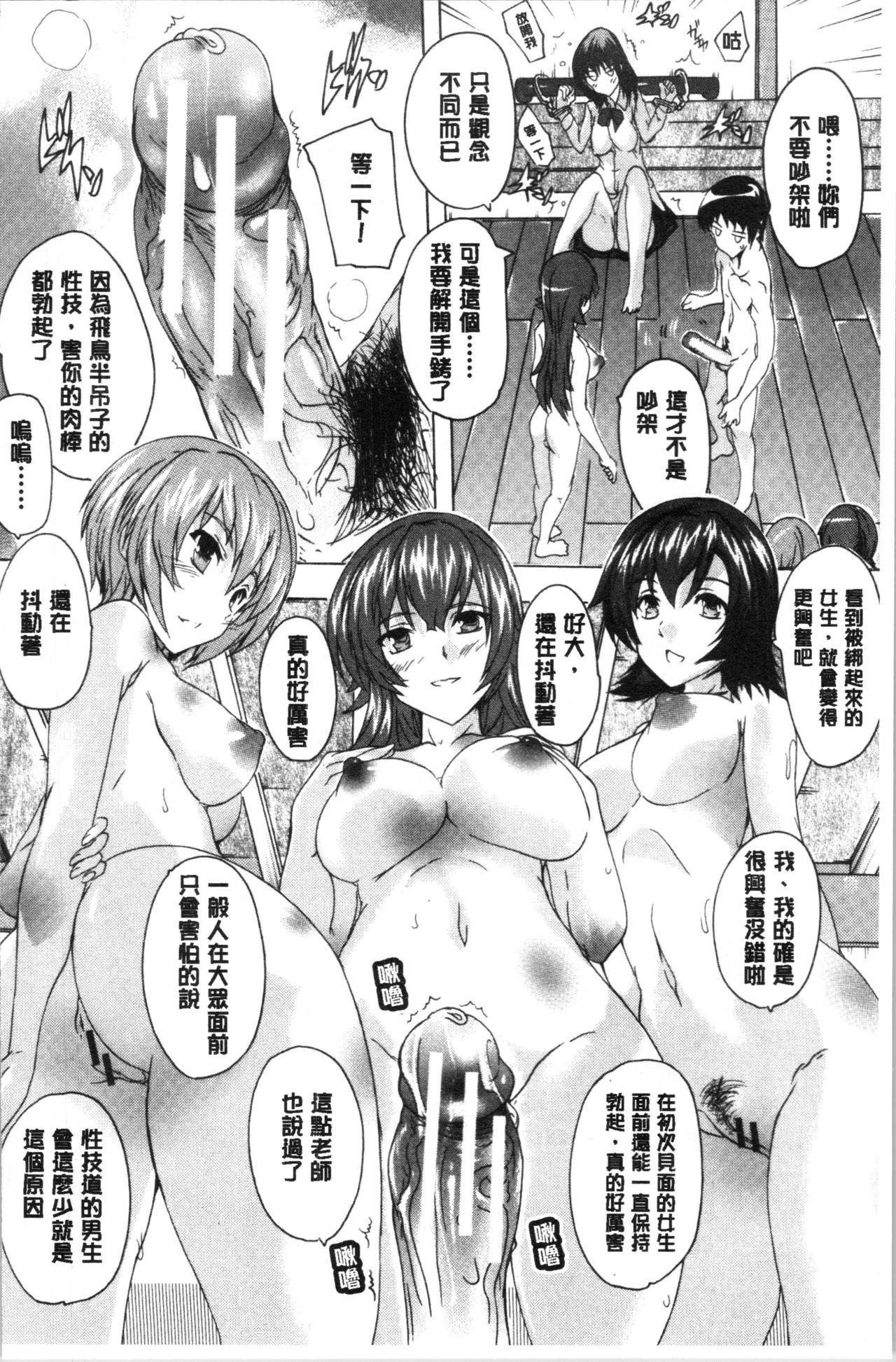 [Natsuka Q-Ya] Hisshuu!! Sex-bu - SEIGI-DO The Ultimate Martial Arts   必修!!性愛淫交部 [Chinese] 80