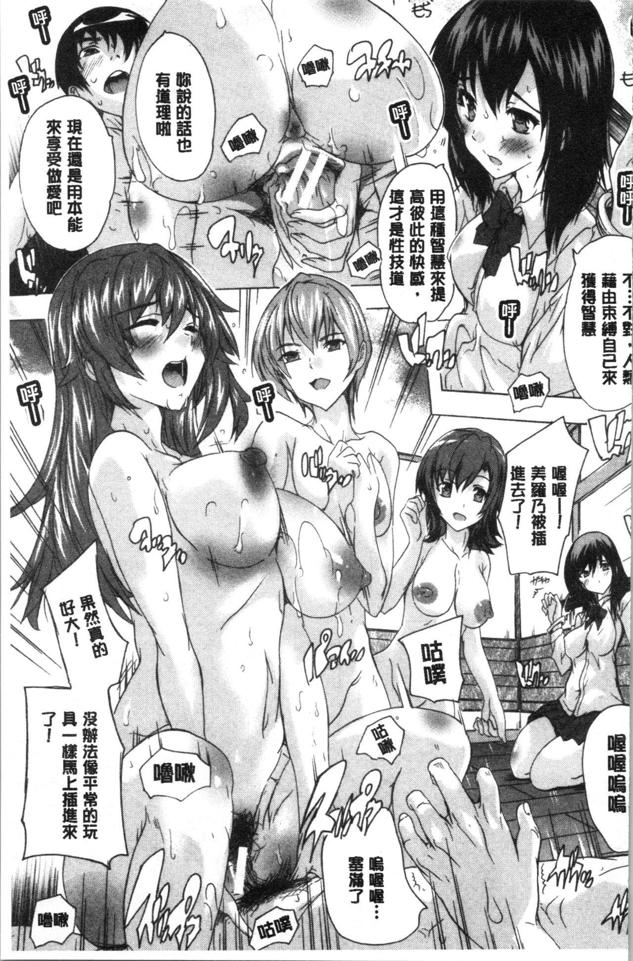 [Natsuka Q-Ya] Hisshuu!! Sex-bu - SEIGI-DO The Ultimate Martial Arts   必修!!性愛淫交部 [Chinese] 83