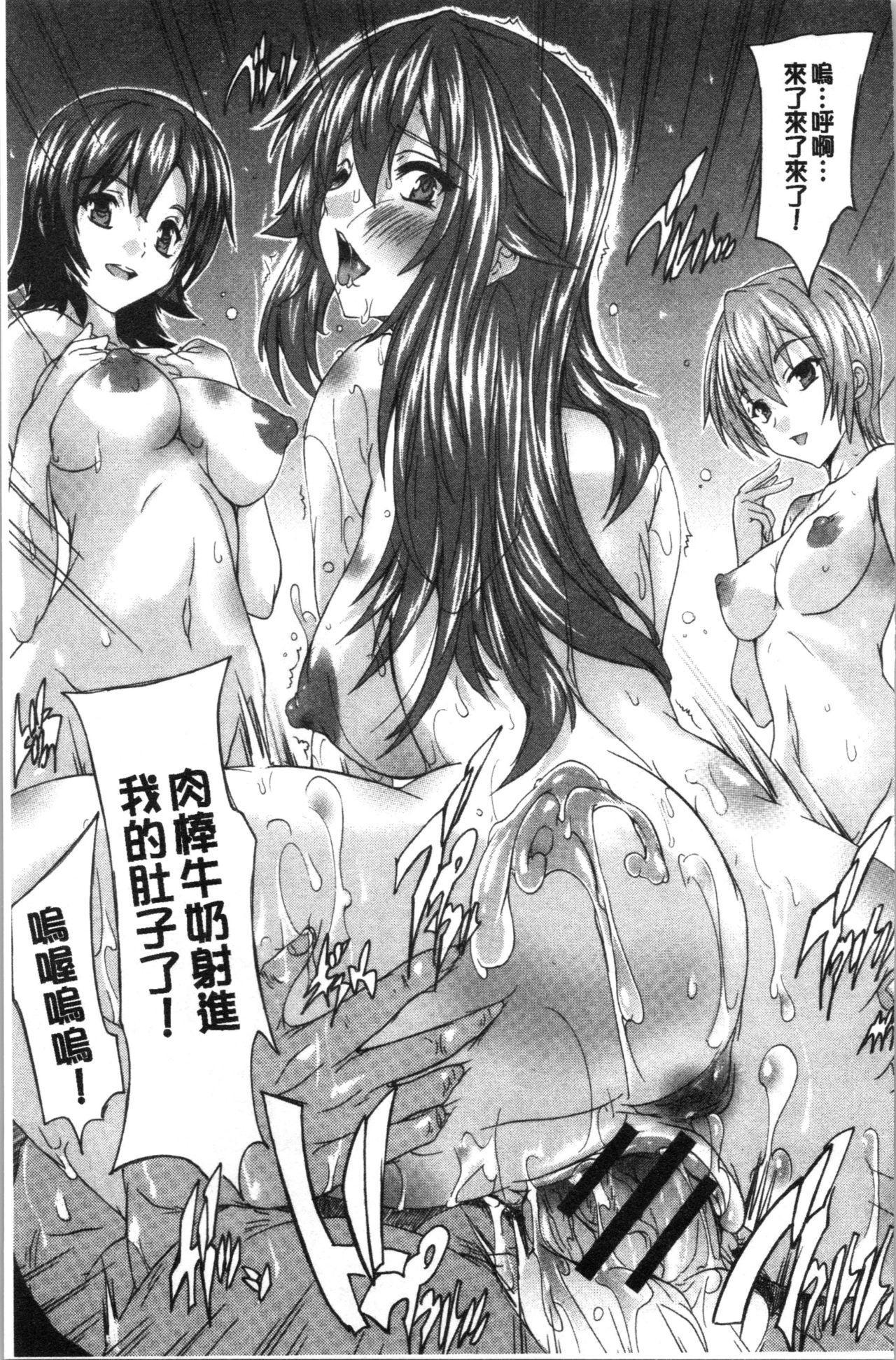 [Natsuka Q-Ya] Hisshuu!! Sex-bu - SEIGI-DO The Ultimate Martial Arts   必修!!性愛淫交部 [Chinese] 87