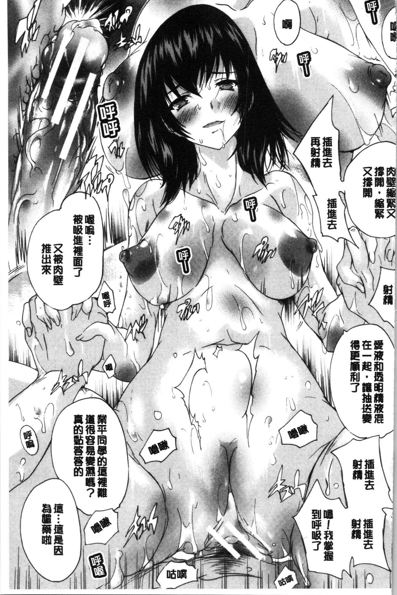 [Natsuka Q-Ya] Hisshuu!! Sex-bu - SEIGI-DO The Ultimate Martial Arts   必修!!性愛淫交部 [Chinese] 97