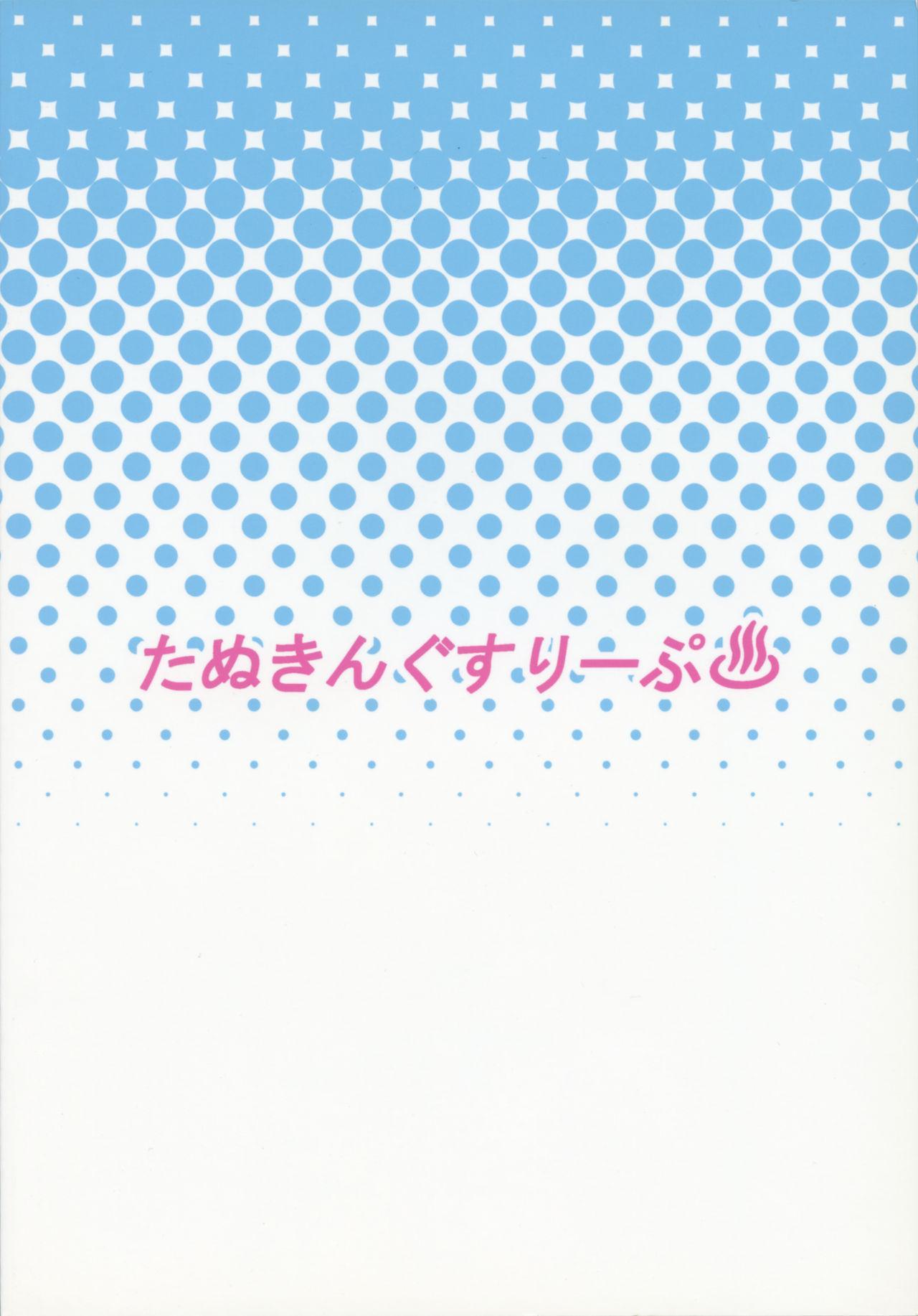 Chijo Risu Koubi Onsen 22