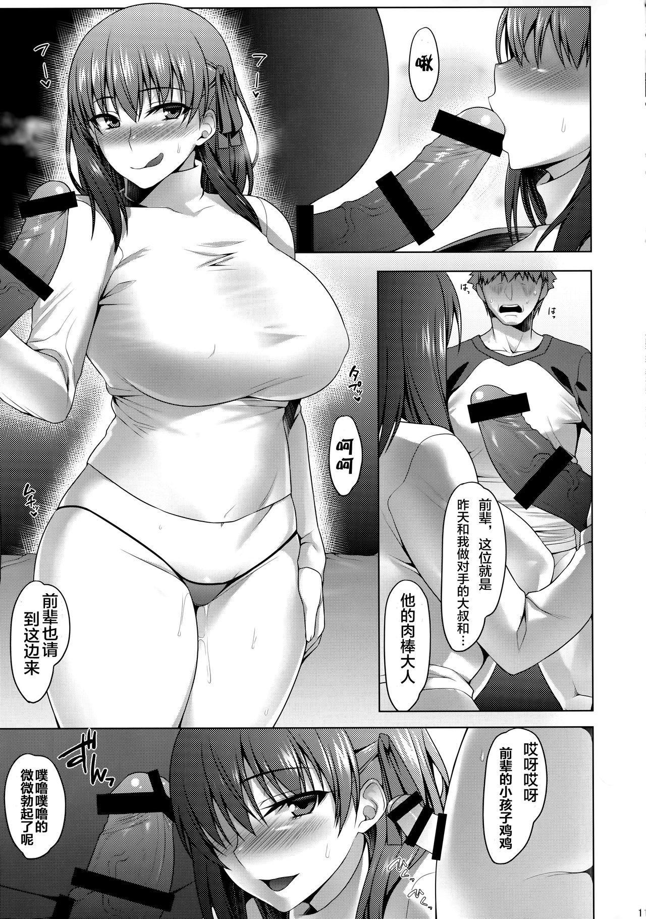 Emiya-ke Futei Koukou Ryouiki Shi 11