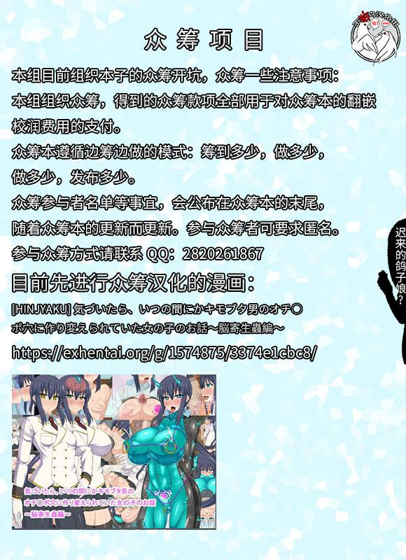Emiya-ke Futei Koukou Ryouiki Shi 1